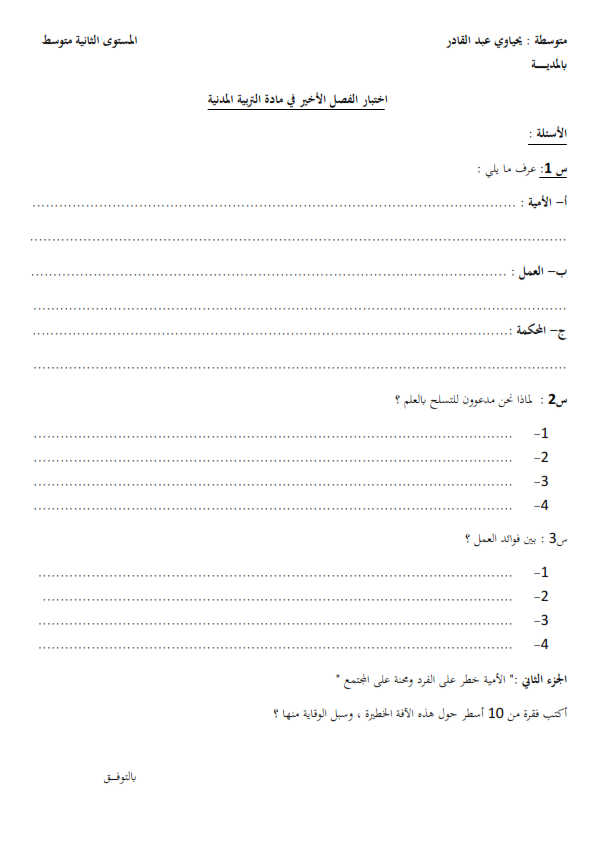 اختبار الفصل الثالث في التربية المدنية السنة الثانية متوسط   الموضوع 09