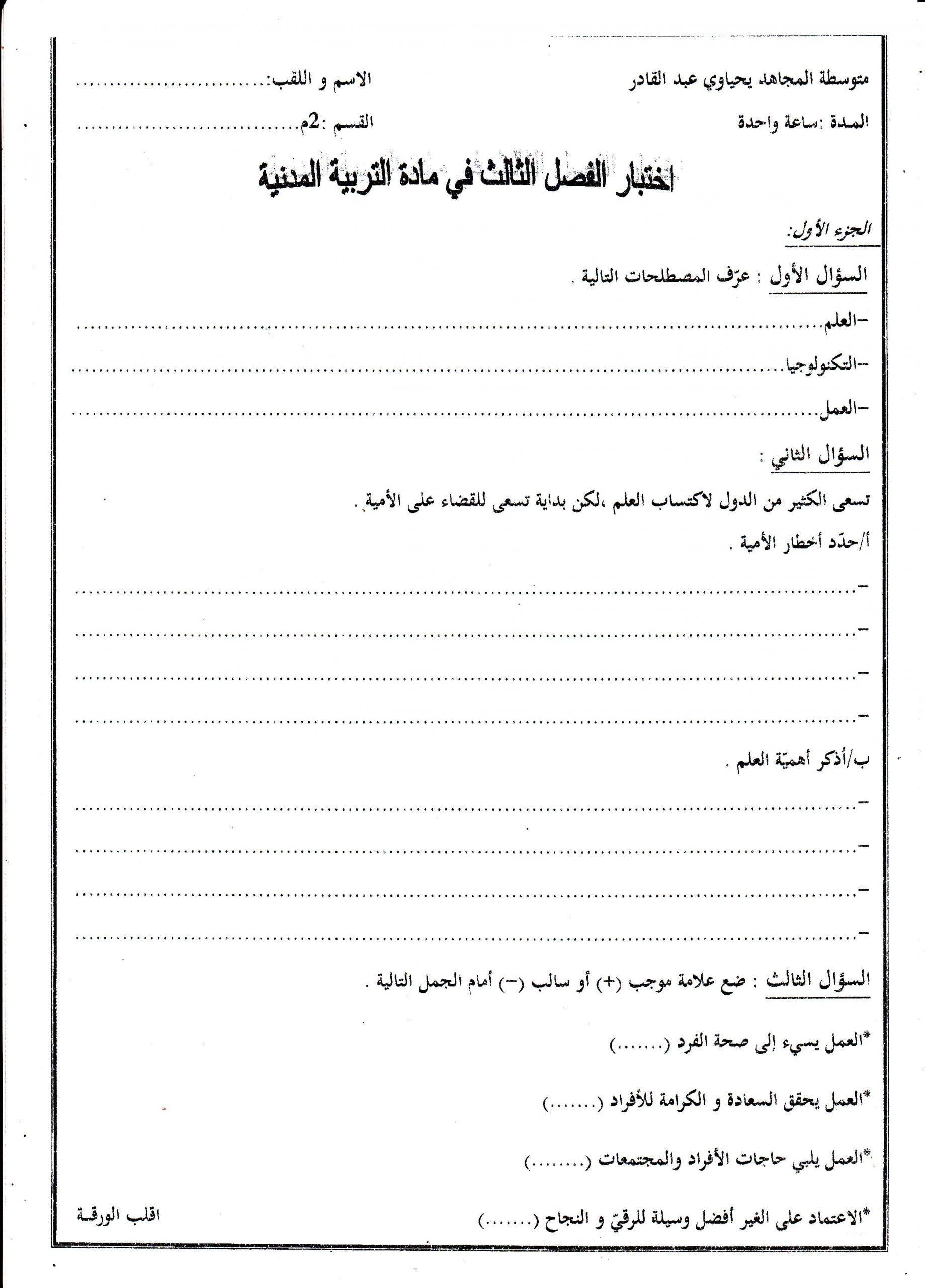اختبار الفصل الثالث في التربية المدنية السنة الثانية متوسط | الموضوع 04