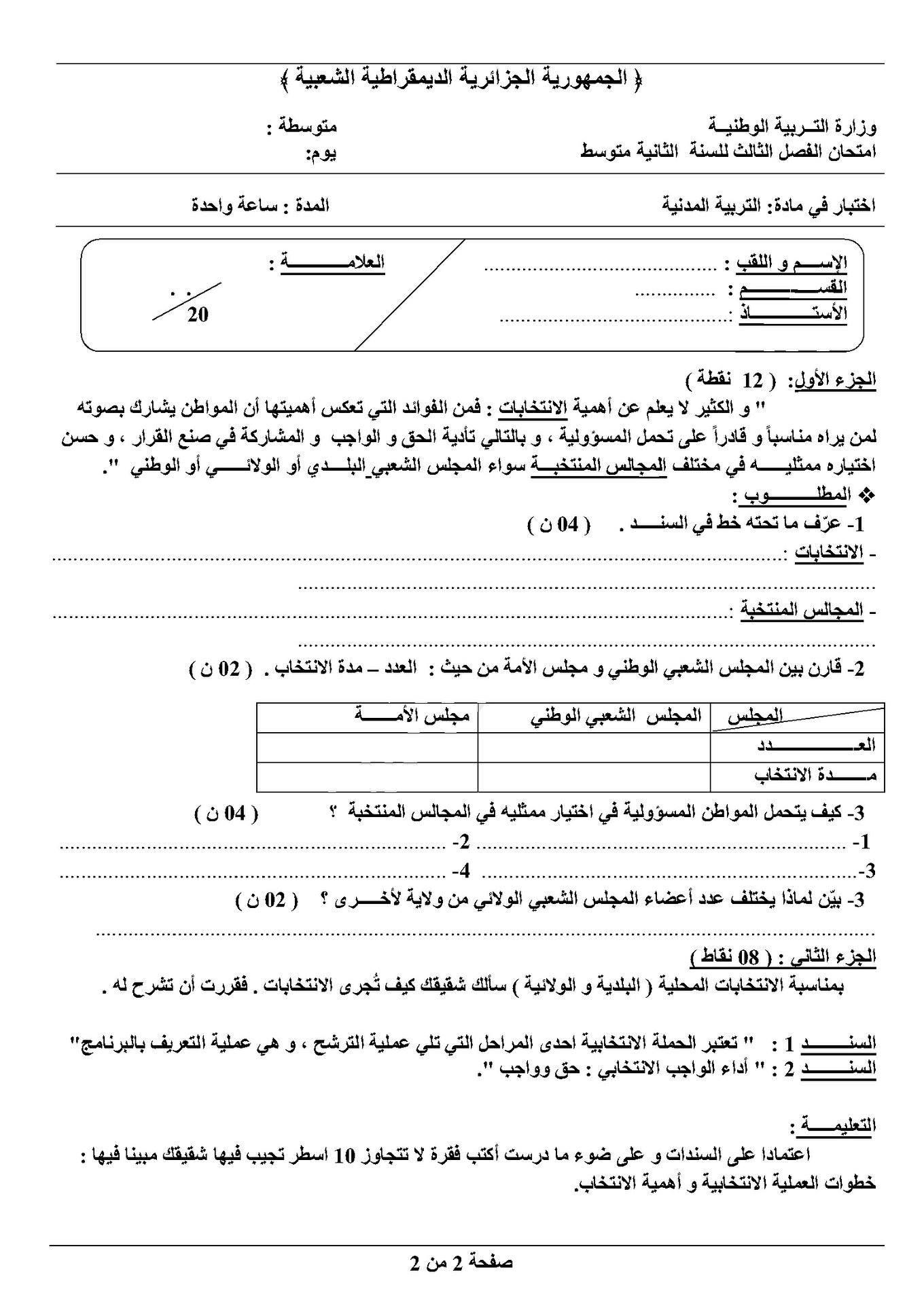 اختبار الفصل الثالث في التربية المدنية السنة الثانية متوسط | الموضوع 08
