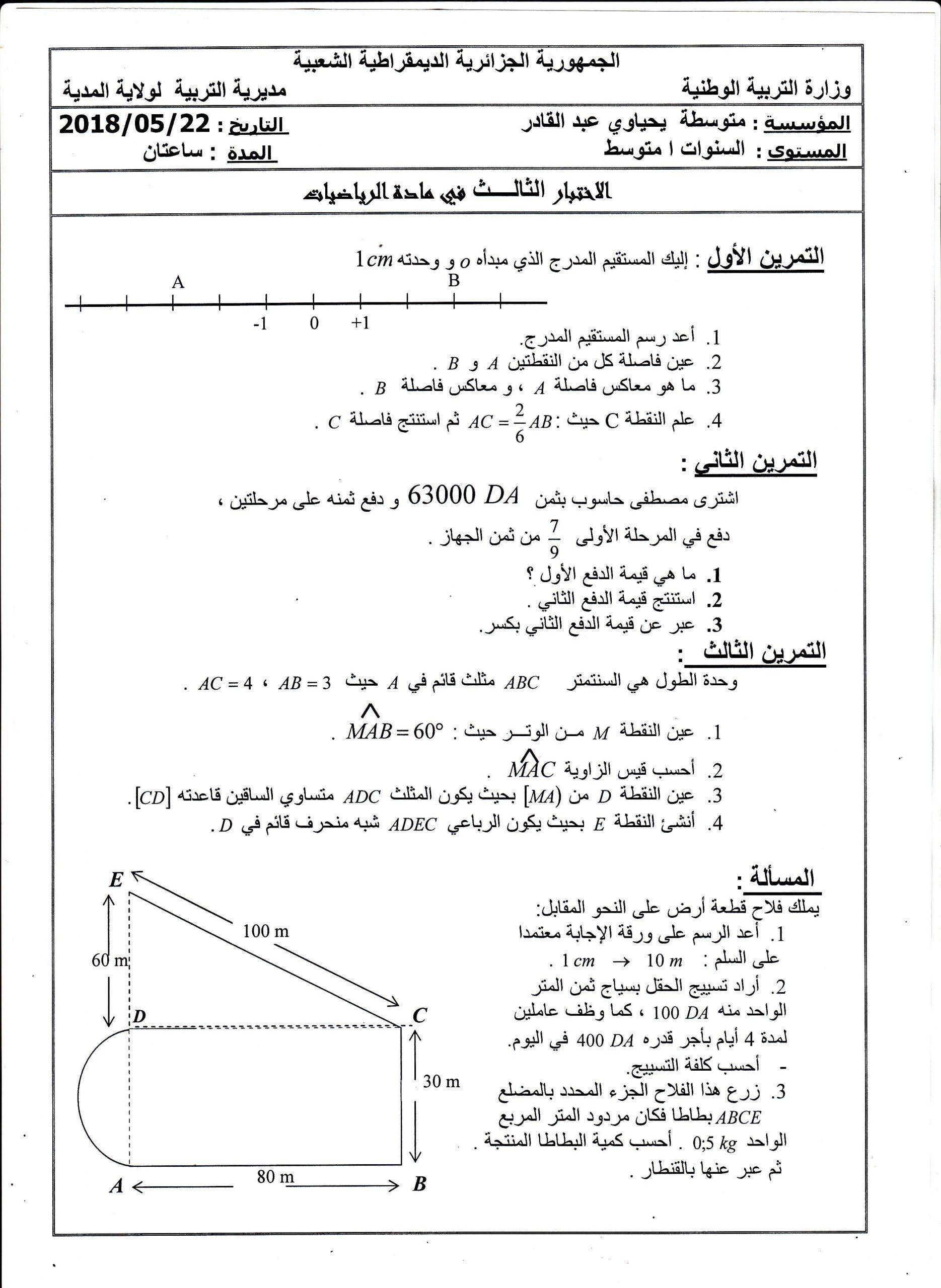 اختبار الفصل الثالث في مادة الرياضيات للسنة الثانية متوسط - الموضوع 02
