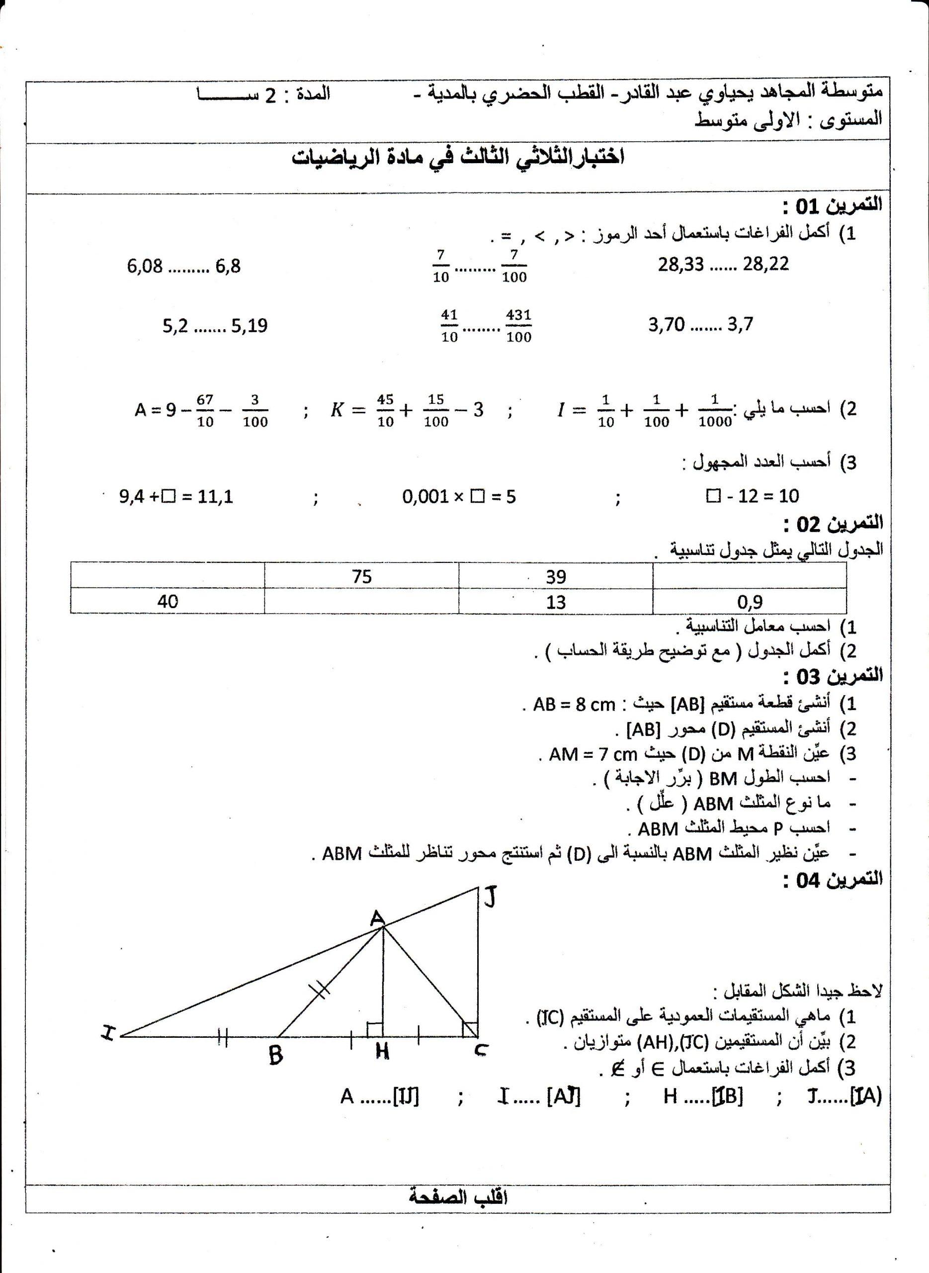 اختبار الفصل الثالث في مادة الرياضيات للسنة الثانية متوسط - الموضوع 03