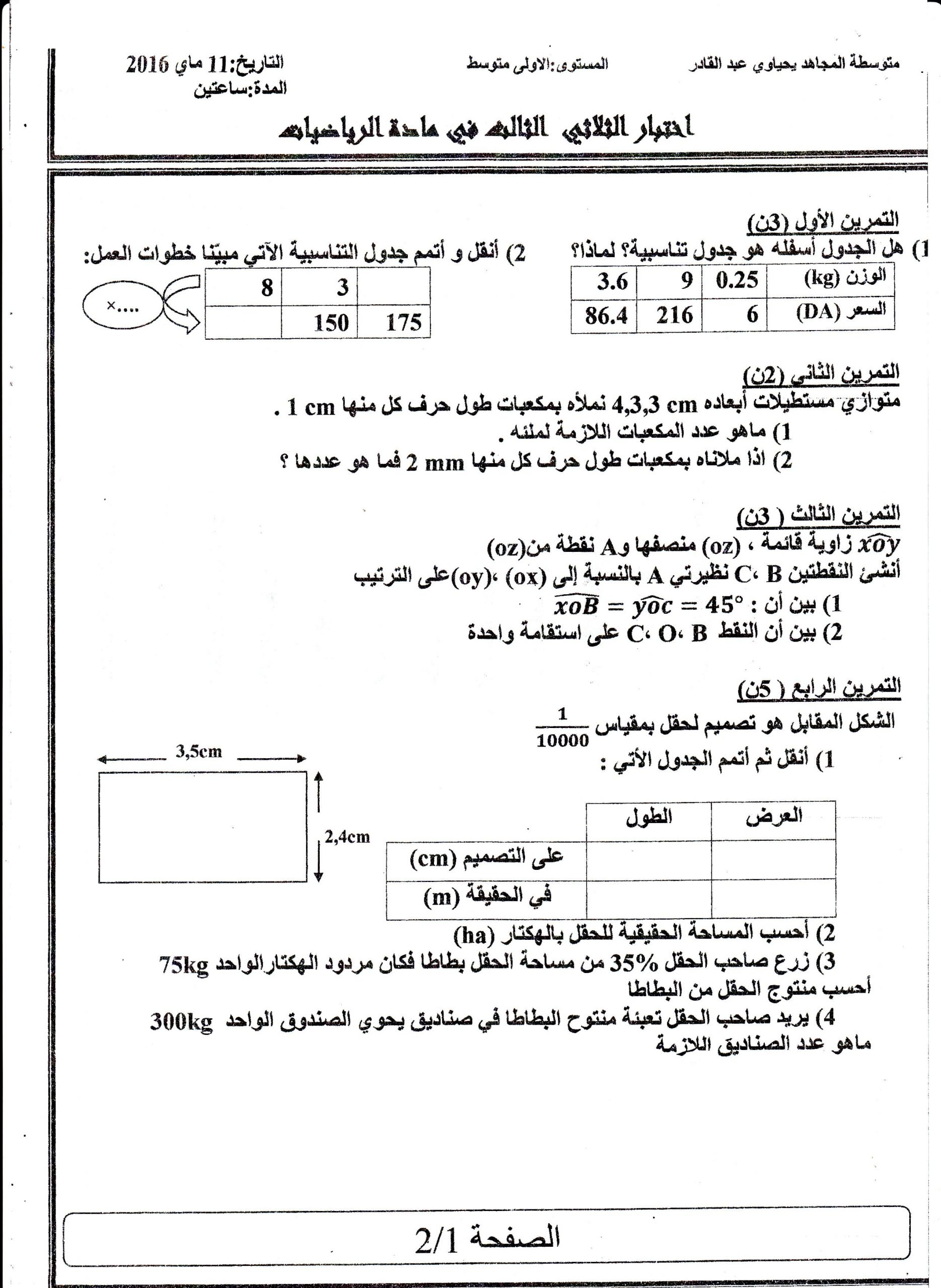 اختبار الفصل الثالث في مادة الرياضيات للسنة الثانية متوسط - الموضوع 04