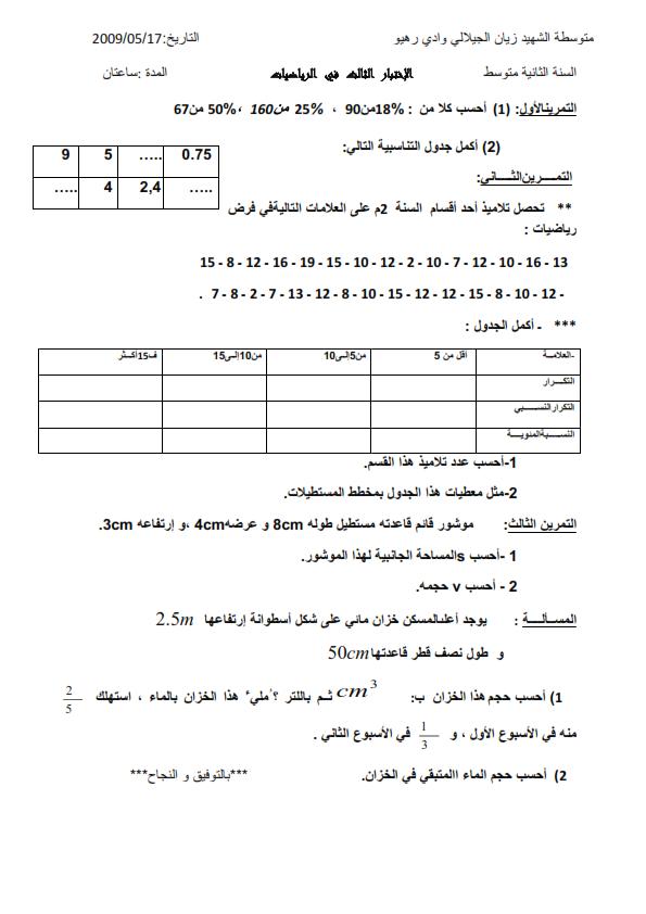 اختبار الفصل الثالث في مادة الرياضيات للسنة الثانية متوسط - الموضوع 01