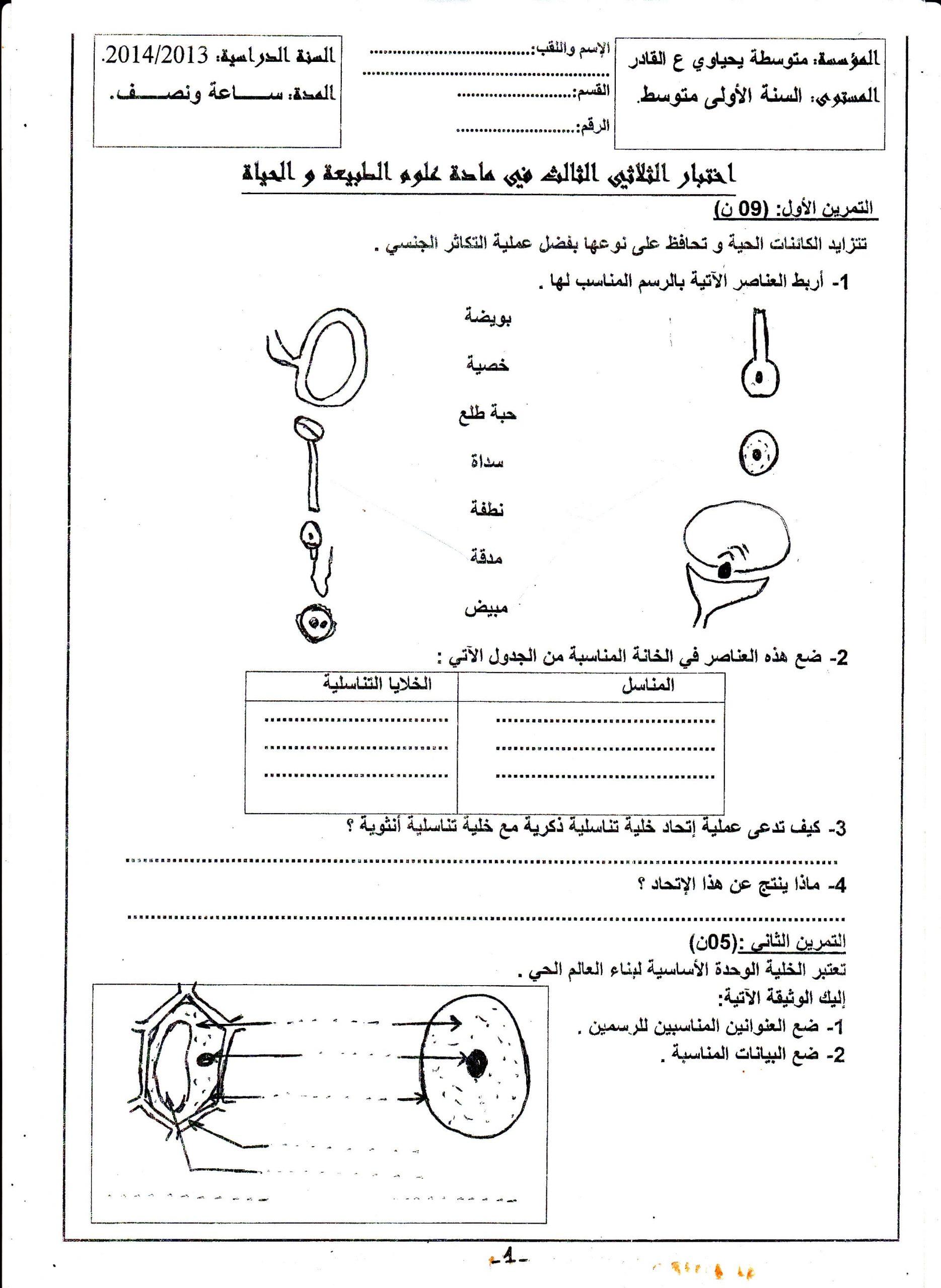 اختبار الفصل الثالث في العلوم الطبيعية للسنة الأولى متوسط - الموضوع 01