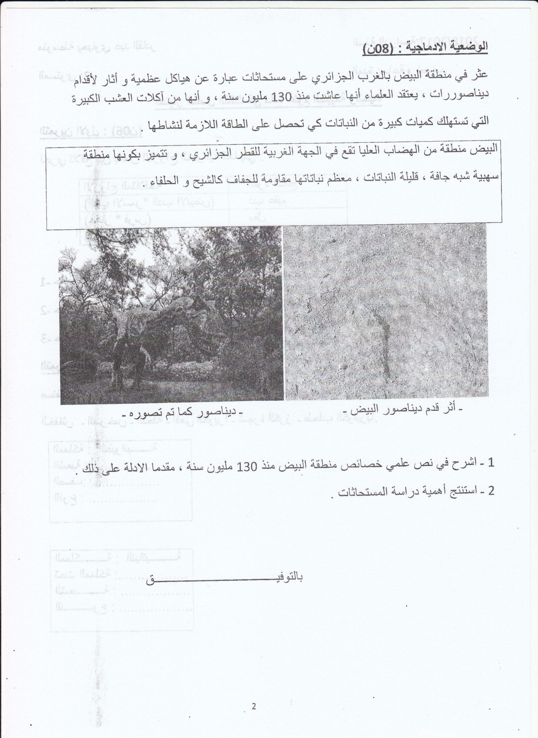 اختبار الفصل الثالث في العلوم الطبيعية السنة الثانية متوسط - الموضوع 08