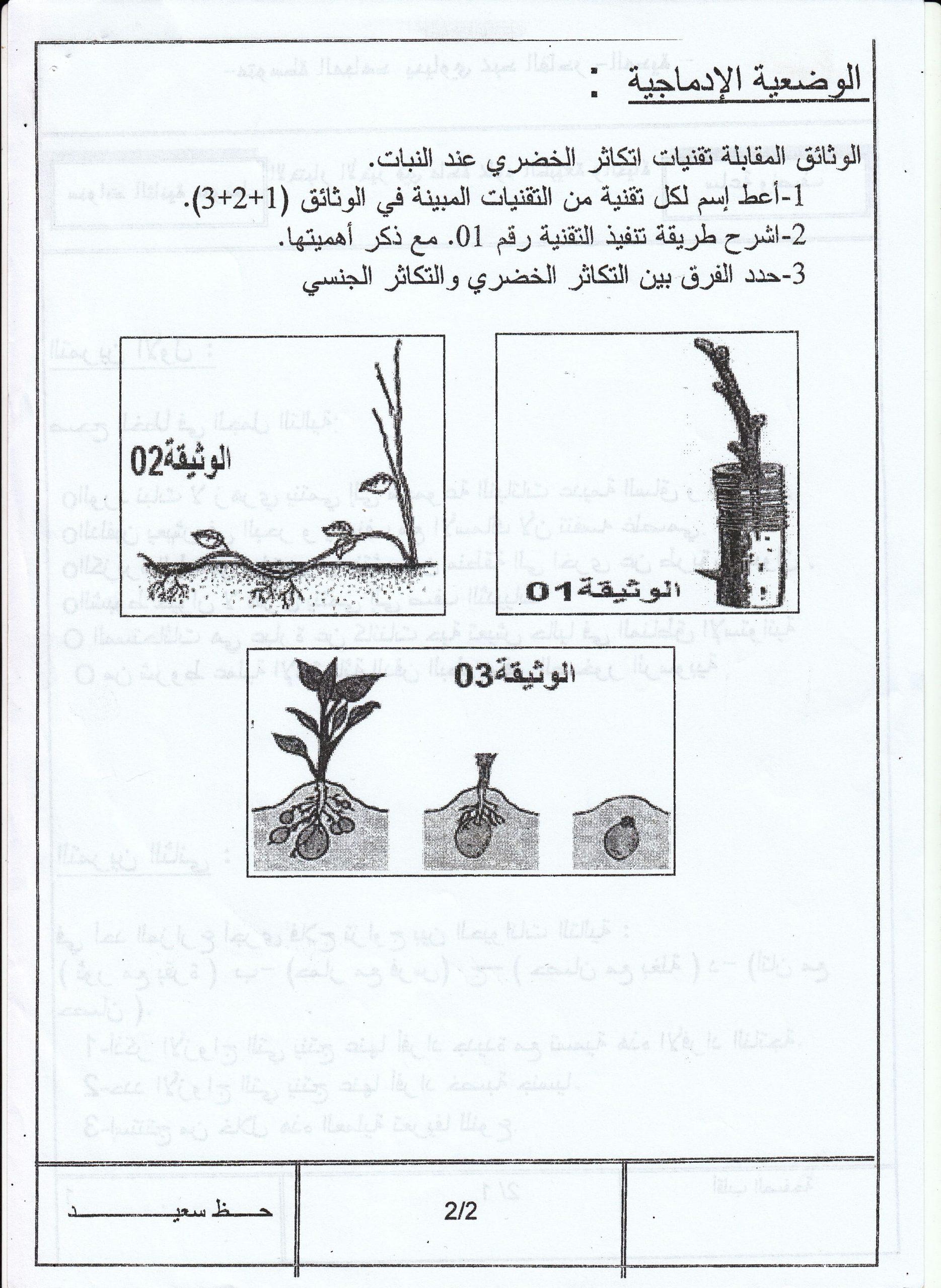 اختبار الفصل الثالث في العلوم الطبيعية السنة الثانية متوسط - الموضوع 07