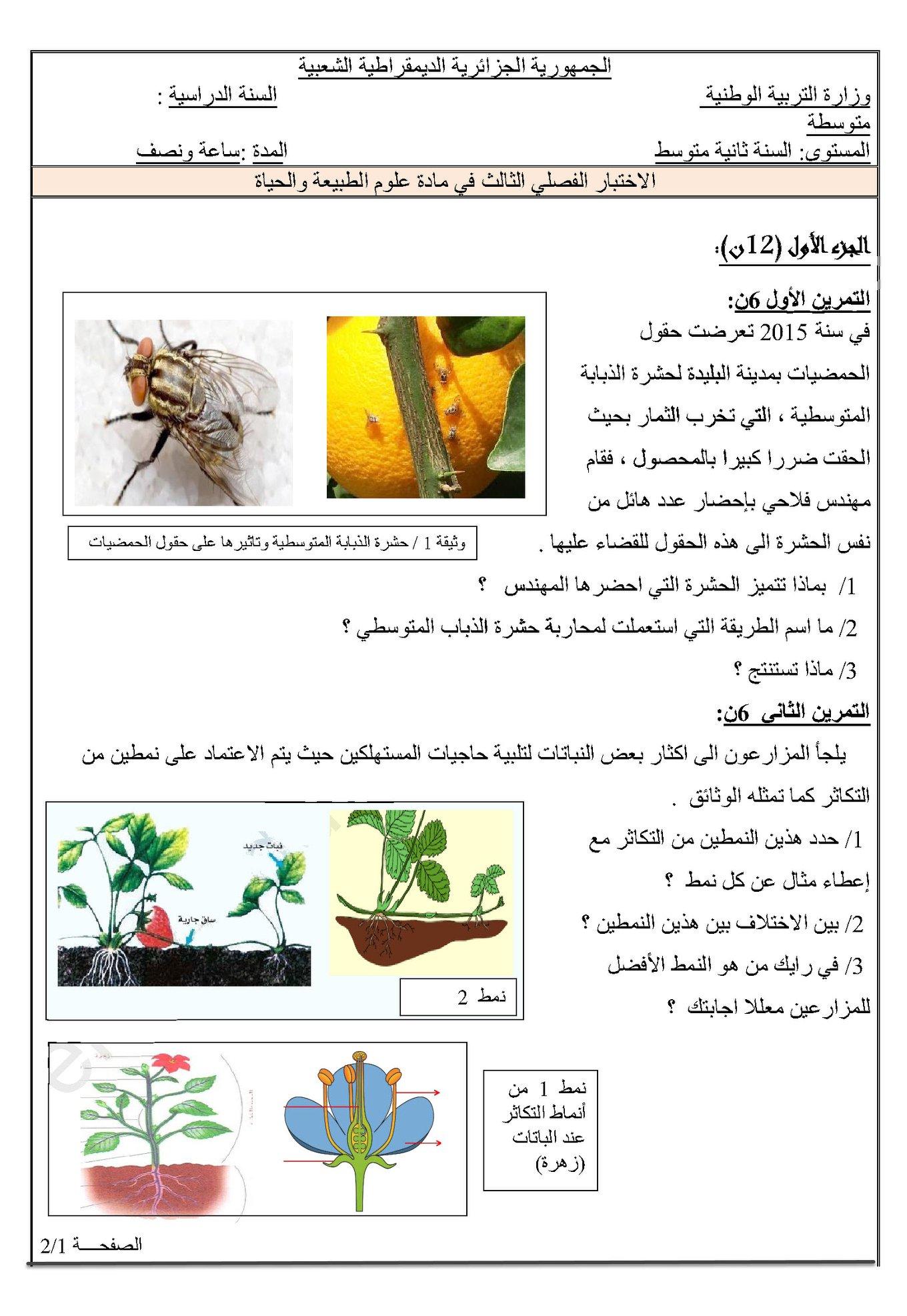 اختبار الفصل الثالث في العلوم الطبيعية السنة الثانية متوسط - الموضوع 05