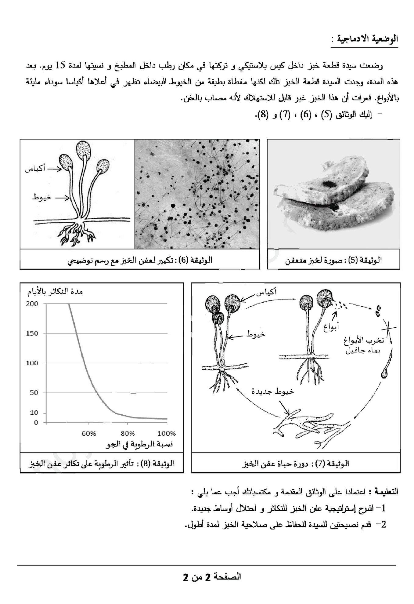 اختبار الفصل الثالث في العلوم الطبيعية السنة الثانية متوسط - الموضوع 04