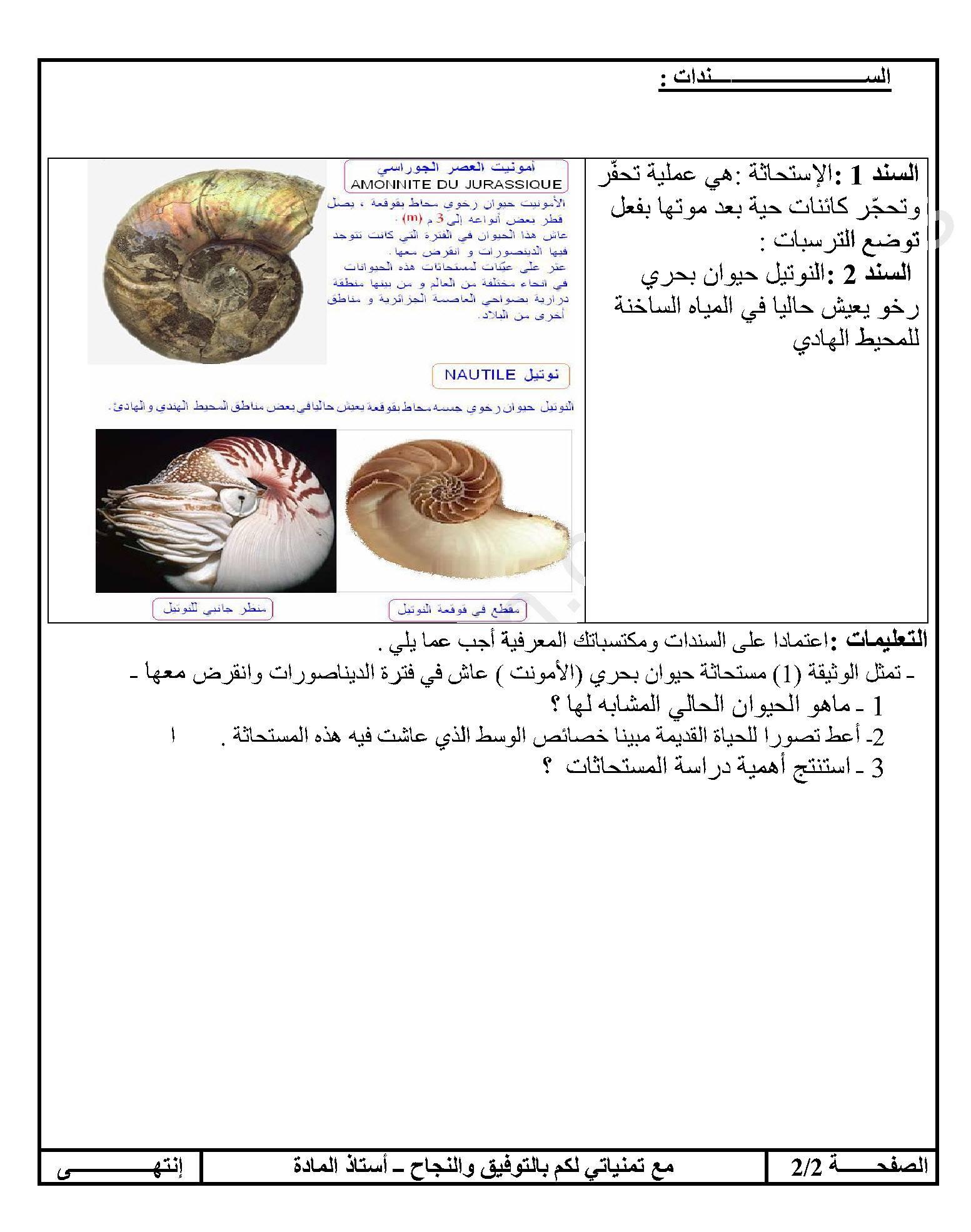 اختبار الفصل الثالث في العلوم الطبيعية السنة الثانية متوسط - الموضوع 03