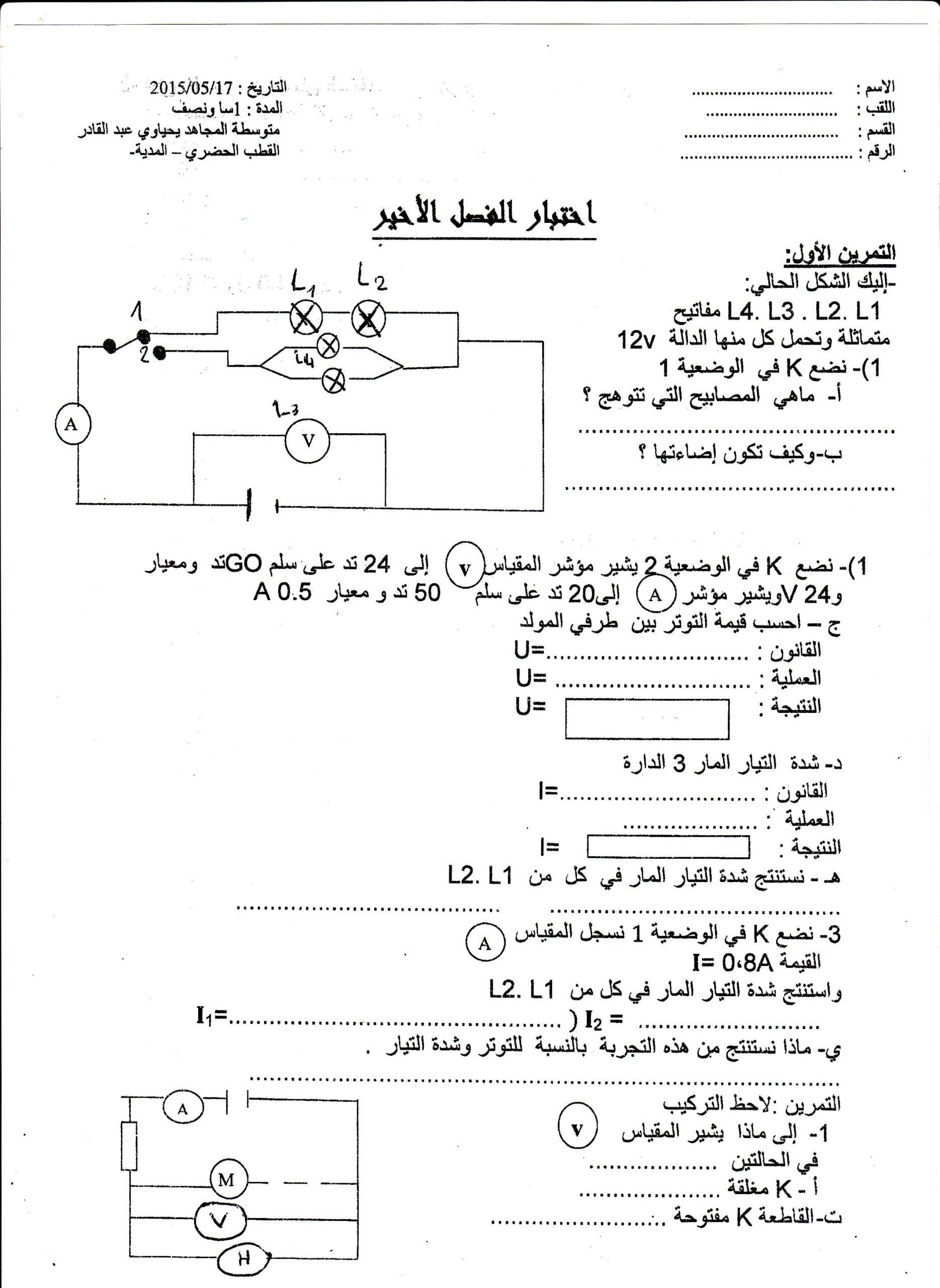 اختبار الفصل الثالث في العلوم الفيزيائية للسنة الأولى متوسط - الموضوع 02