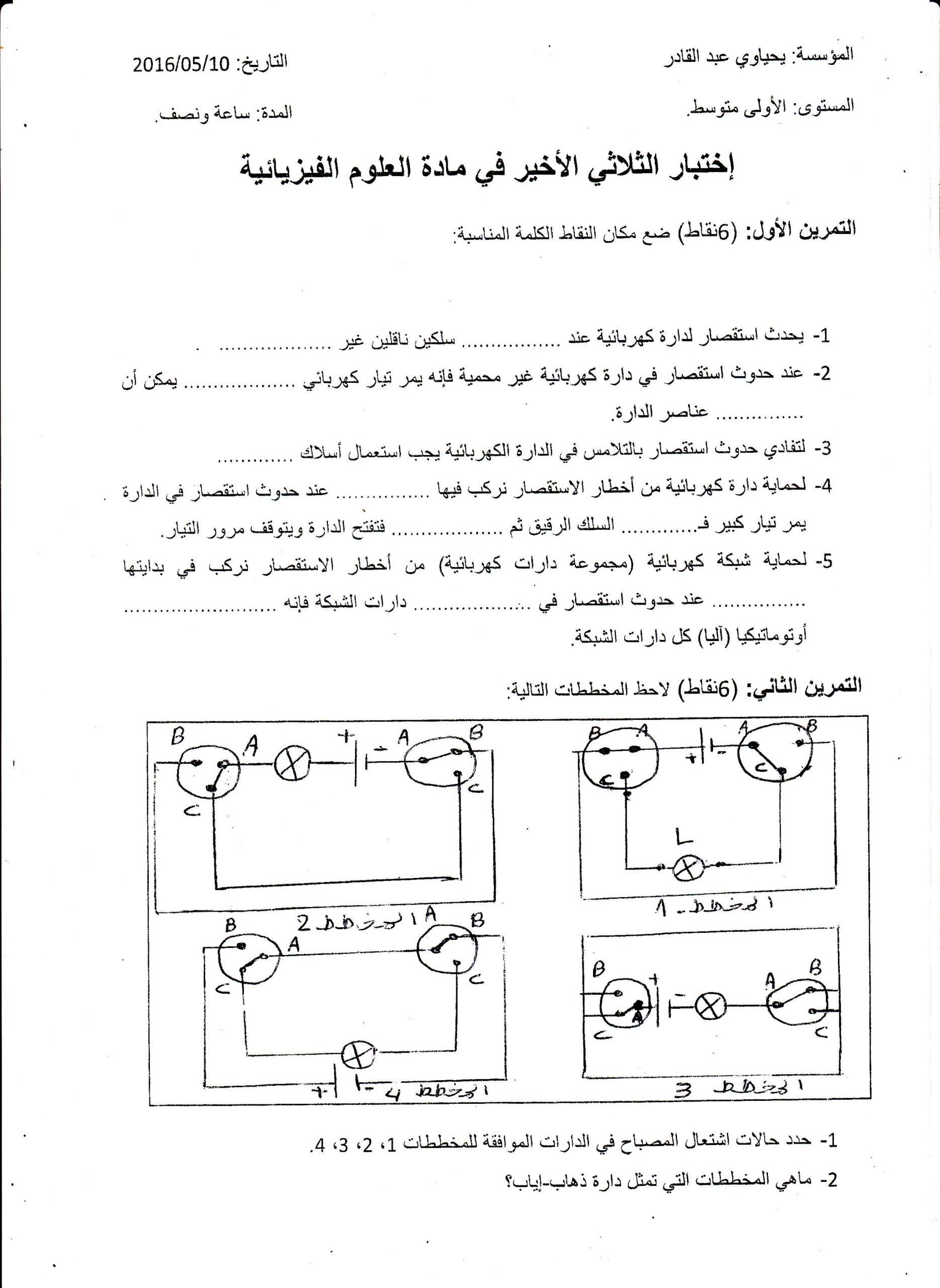 اختبار الفصل الثالث في العلوم الفيزيائية للسنة الأولى متوسط - الموضوع 06