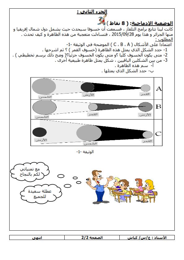 اختبار الفصل الثالث في العلوم الفيزيائية للسنة الأولى متوسط - الموضوع 07