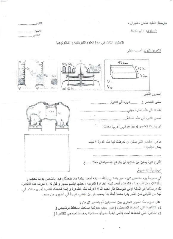 اختبار الفصل الثالث في العلوم الفيزيائية للسنة الأولى متوسط - الموضوع 08
