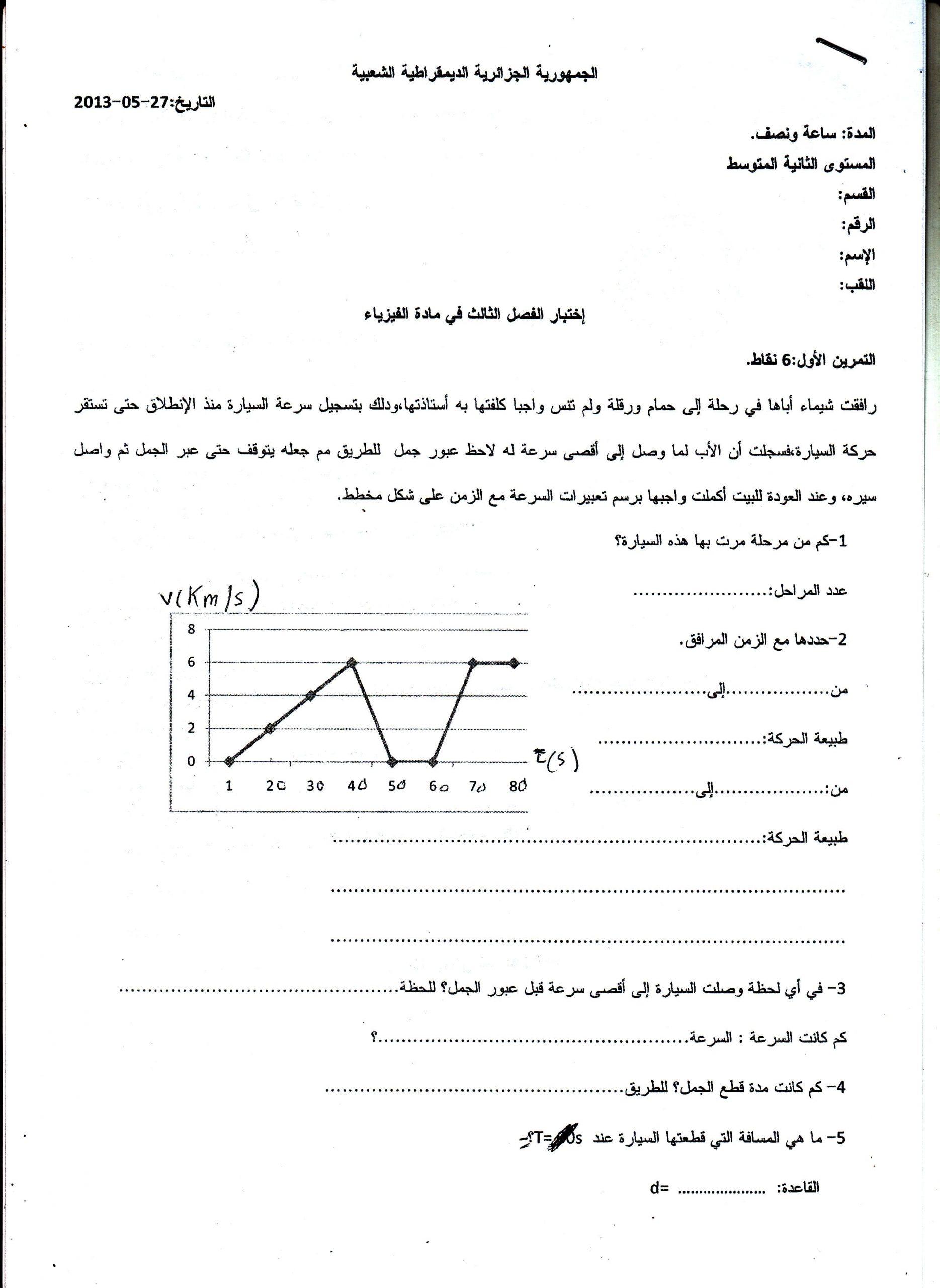 اختبار الفصل الثالث في العلوم الفيزيائية السنة الثانية متوسط - الموضوع 03