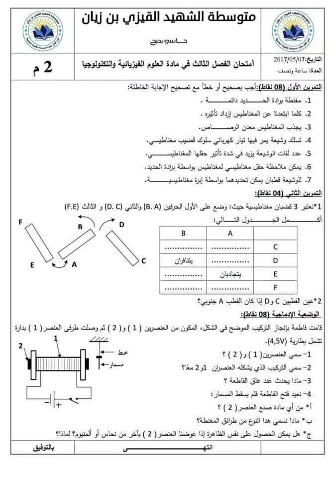 اختبار الفصل الثالث في العلوم الفيزيائية السنة الثانية متوسط - الموضوع 06