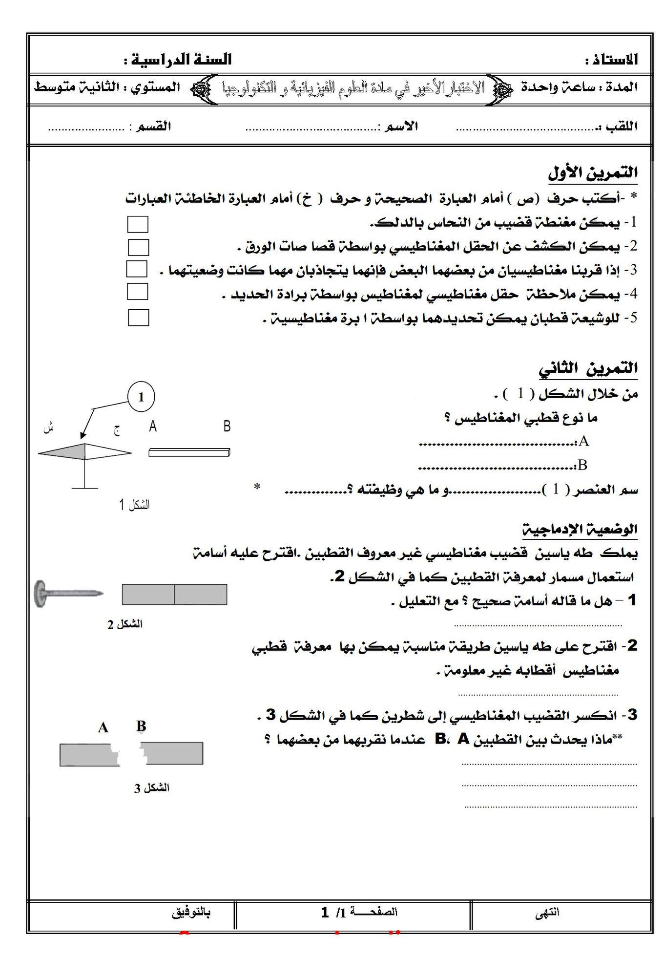 اختبار الفصل الثالث في العلوم الفيزيائية السنة الثانية متوسط - الموضوع 08