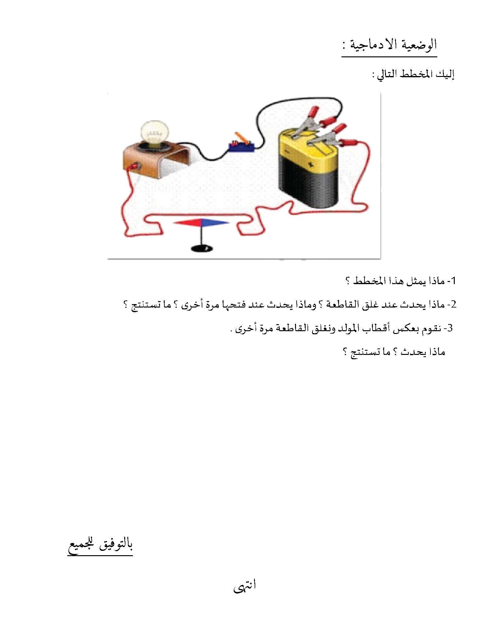 اختبار الفصل الثالث في العلوم الفيزيائية السنة الثانية متوسط - الموضوع 09