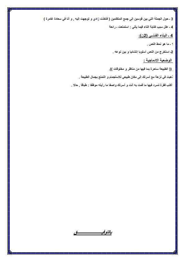 اختبار الفصل الثالث في اللغة العربية للسنة الأولى متوسط - الموضوع 01