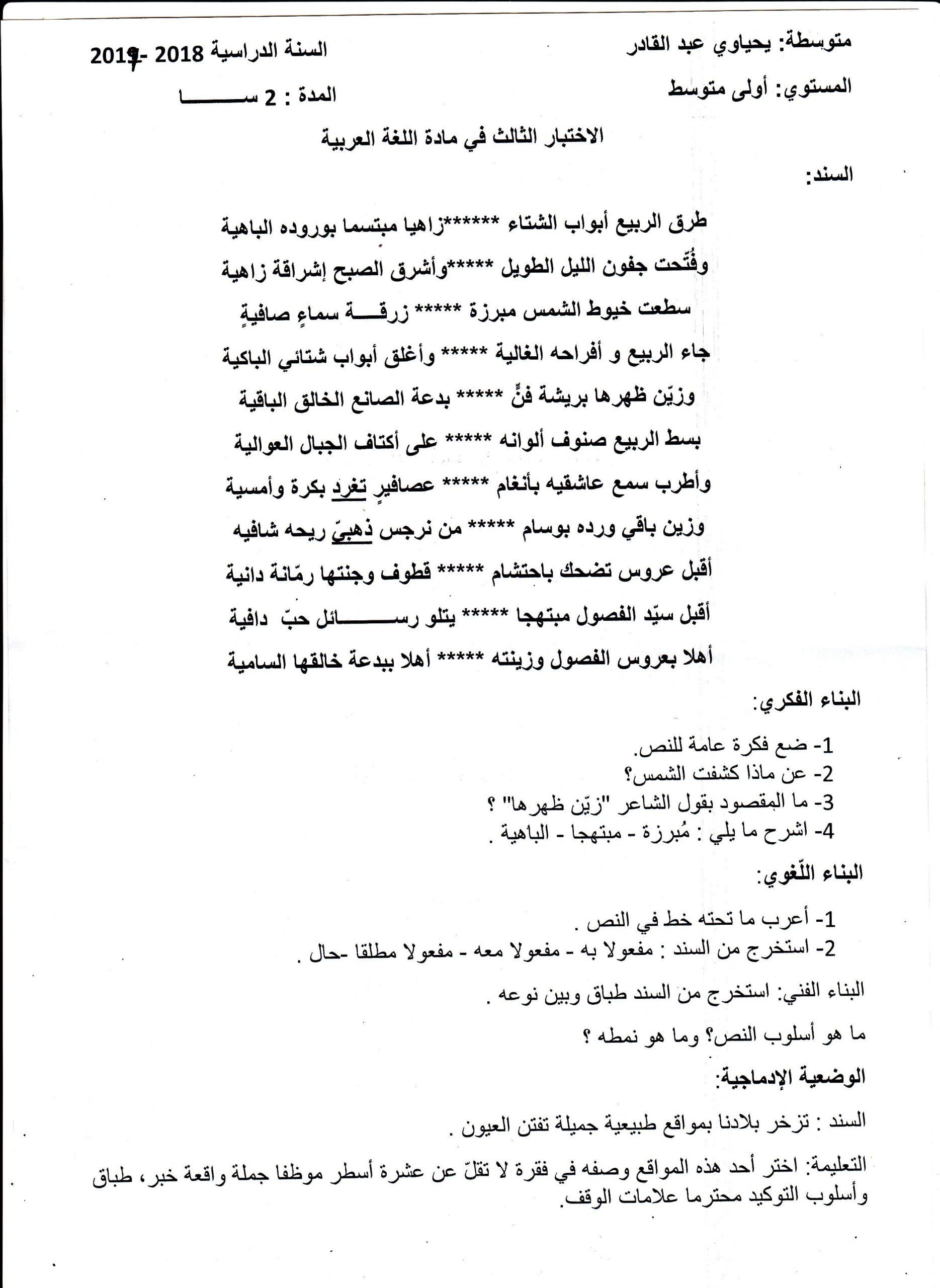 اختبار الفصل الثالث في اللغة العربية للسنة الأولى متوسط - الموضوع 02