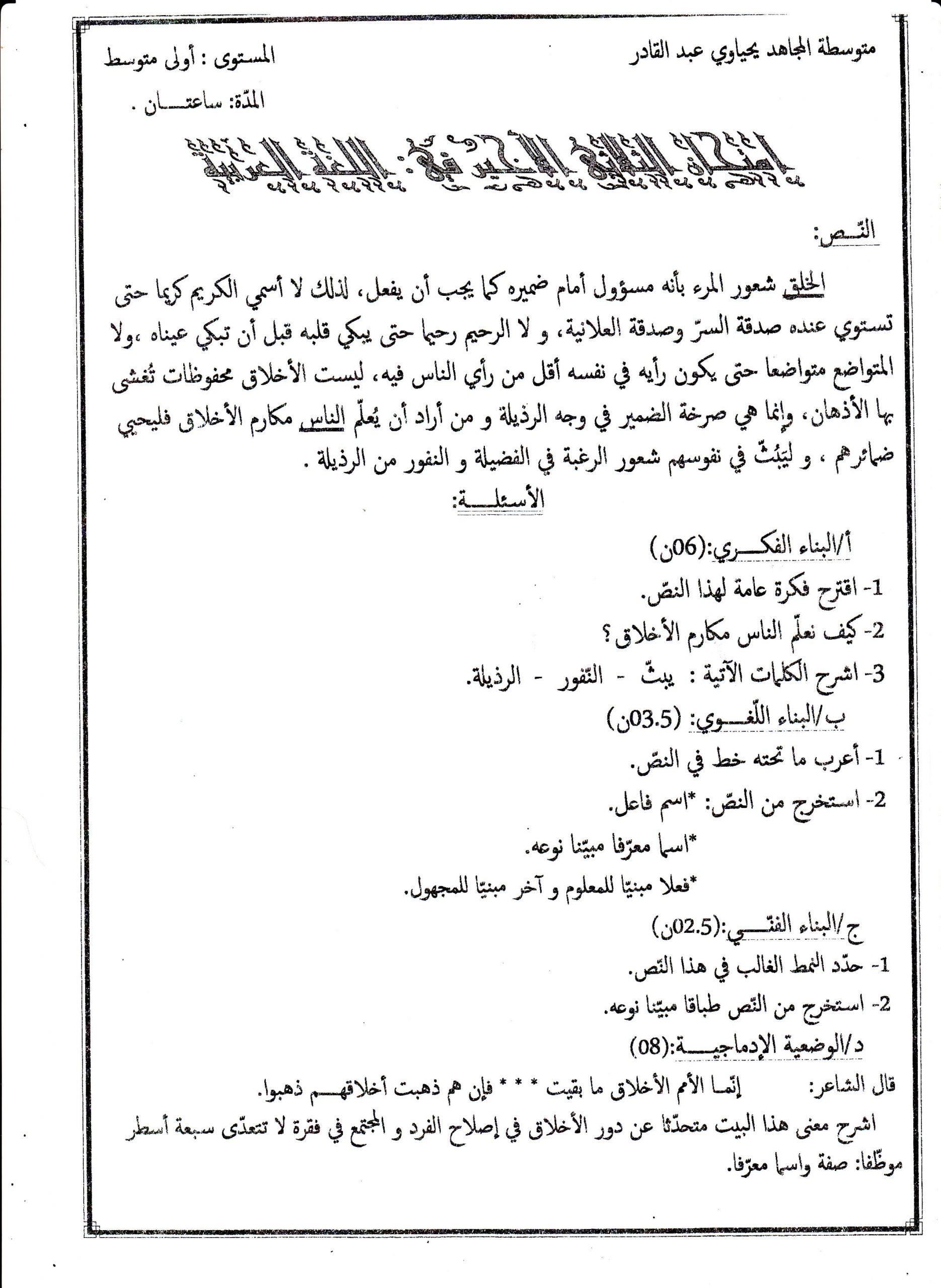 اختبار الفصل الثالث في اللغة العربية للسنة الأولى متوسط - الموضوع 03