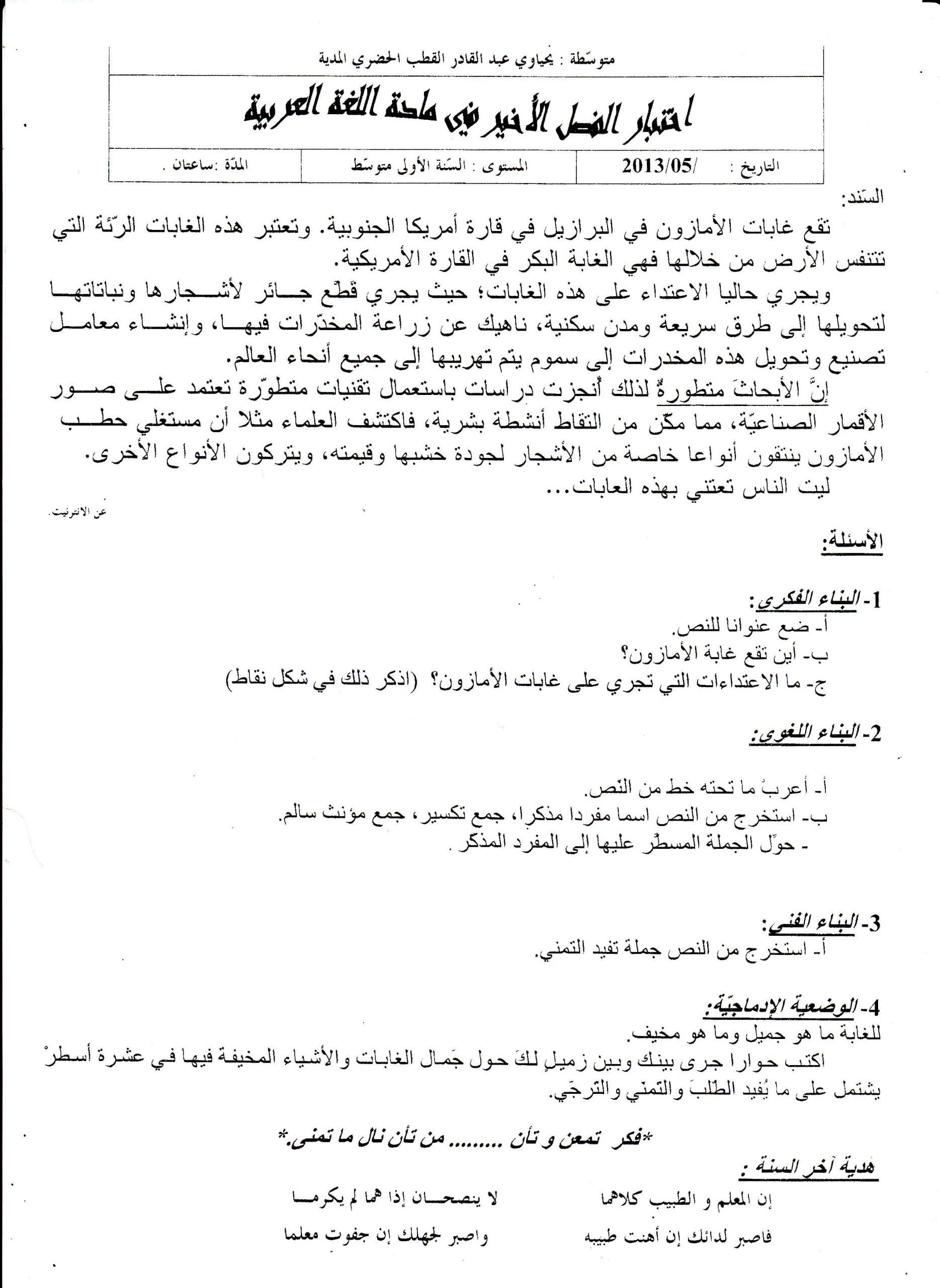 اختبار الفصل الثالث في اللغة العربية للسنة الأولى متوسط - الموضوع 04