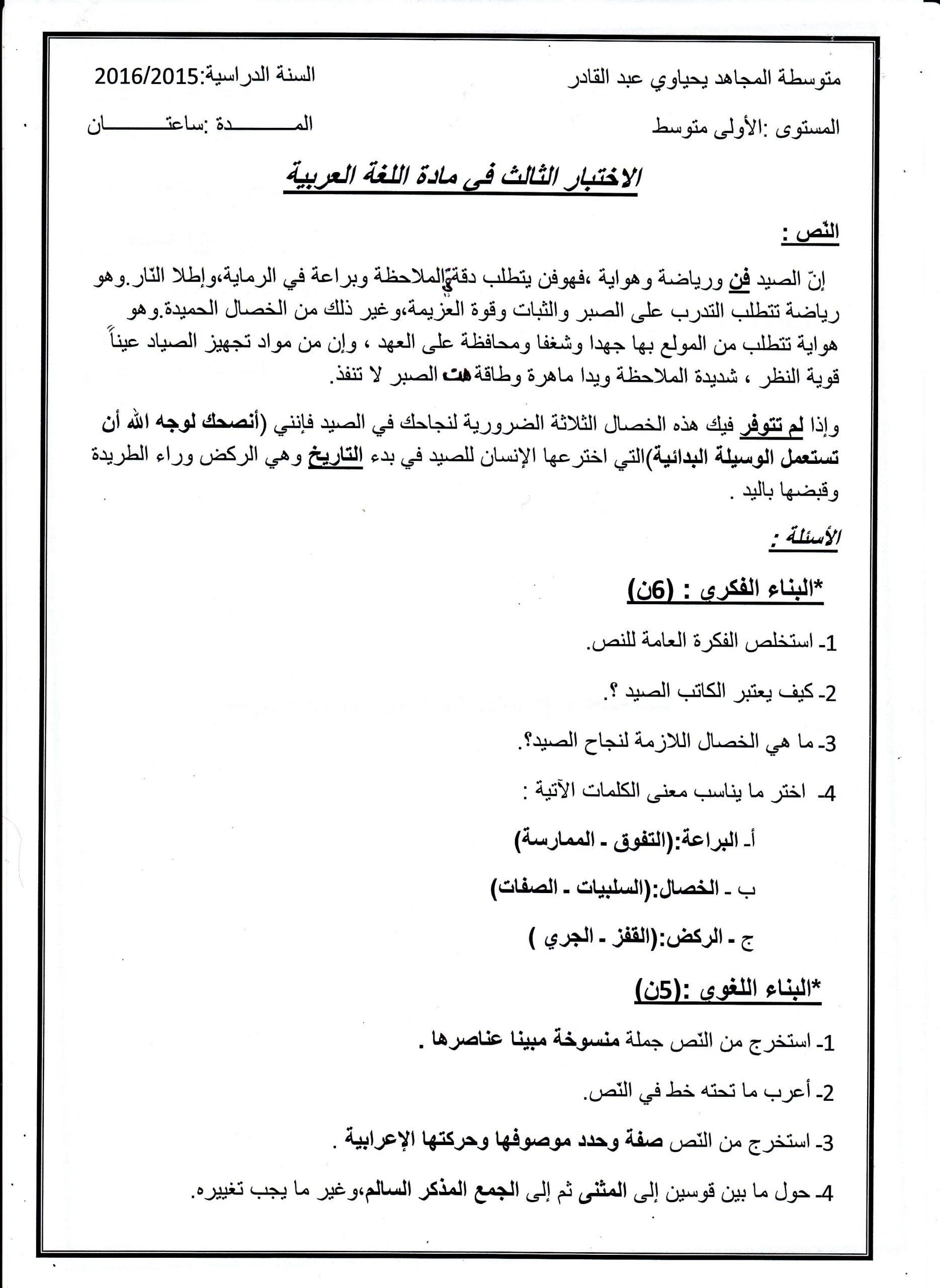 اختبار الفصل الثالث في اللغة العربية للسنة الأولى متوسط - الموضوع 05