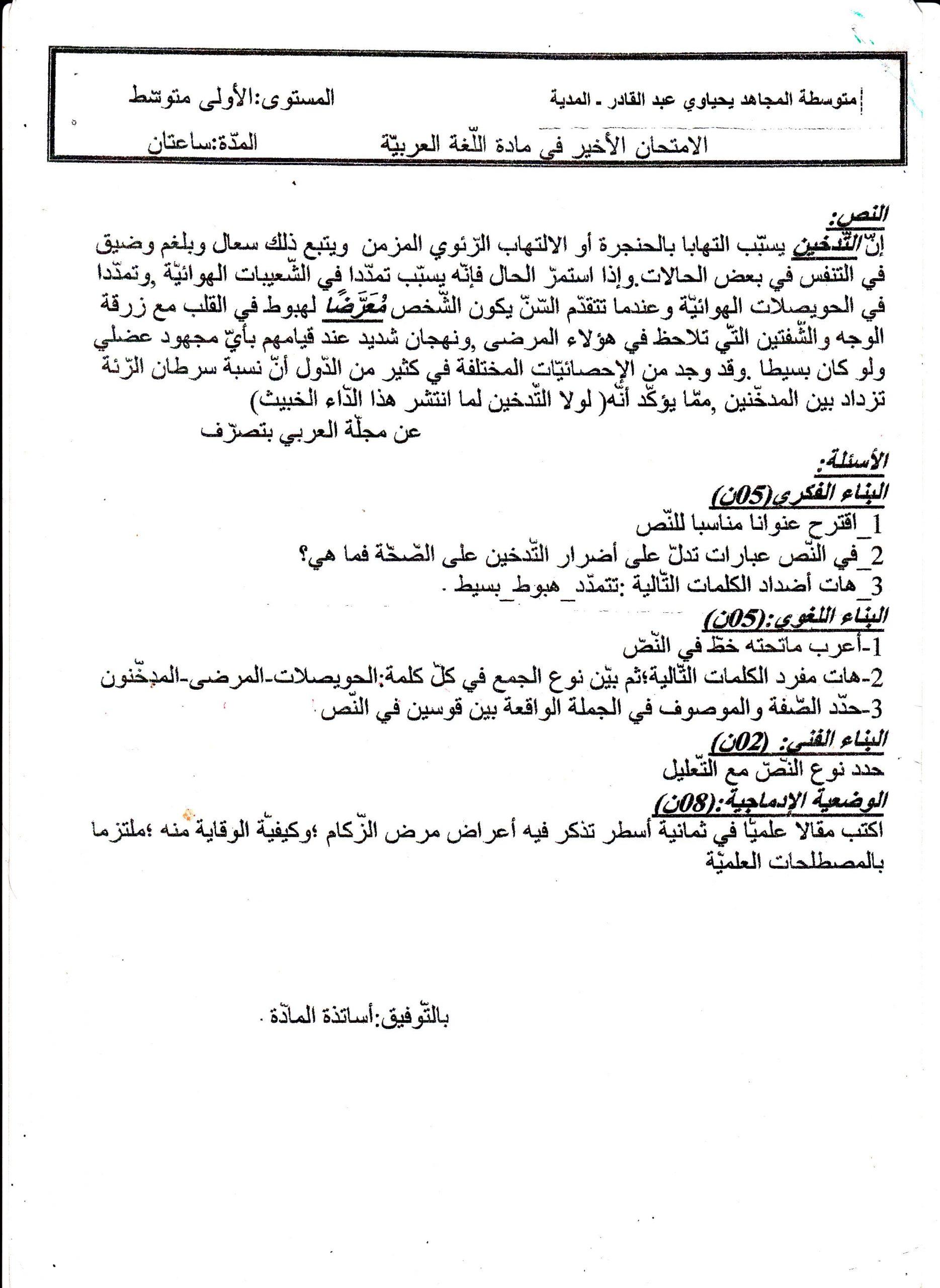 اختبار الفصل الثالث في اللغة العربية للسنة الأولى متوسط - الموضوع 06