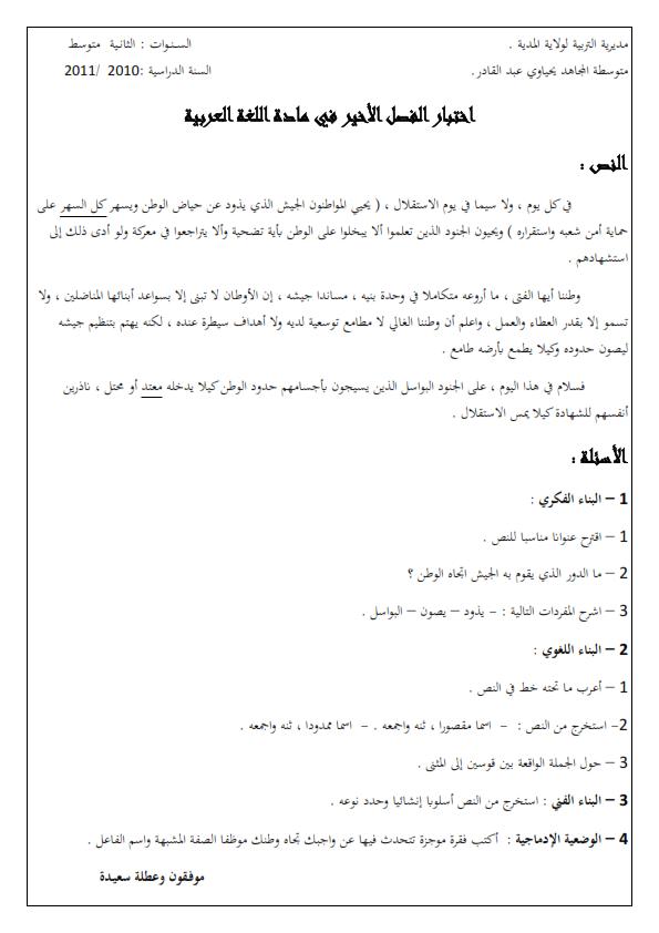 اختبار الفصل الثالث في مادة اللغة العربية للسنة الثانية متوسط - الموضوع 01