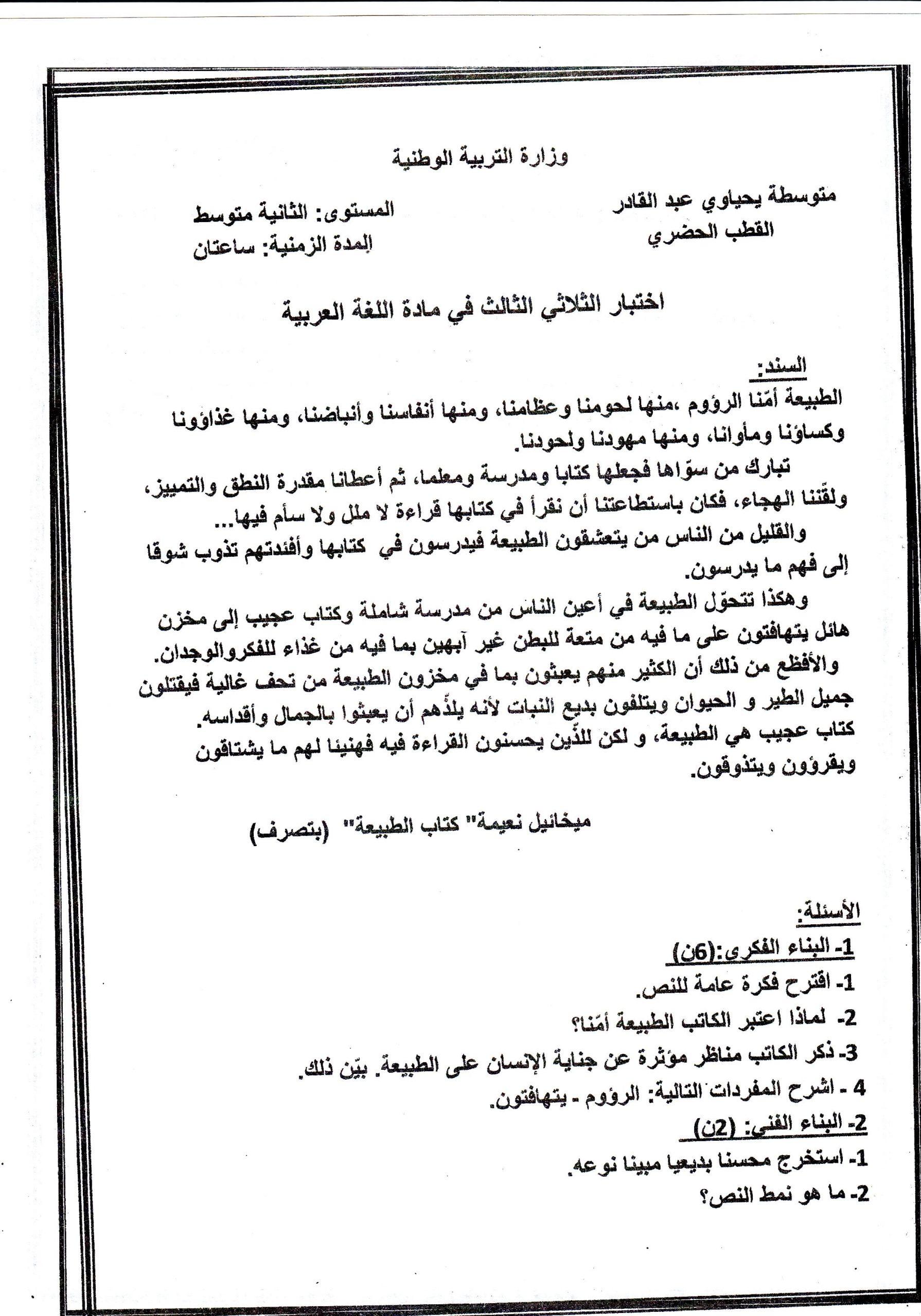 اختبار الفصل الثالث في اللغة العربية للسنة الثانية متوسط - الموضوع 04