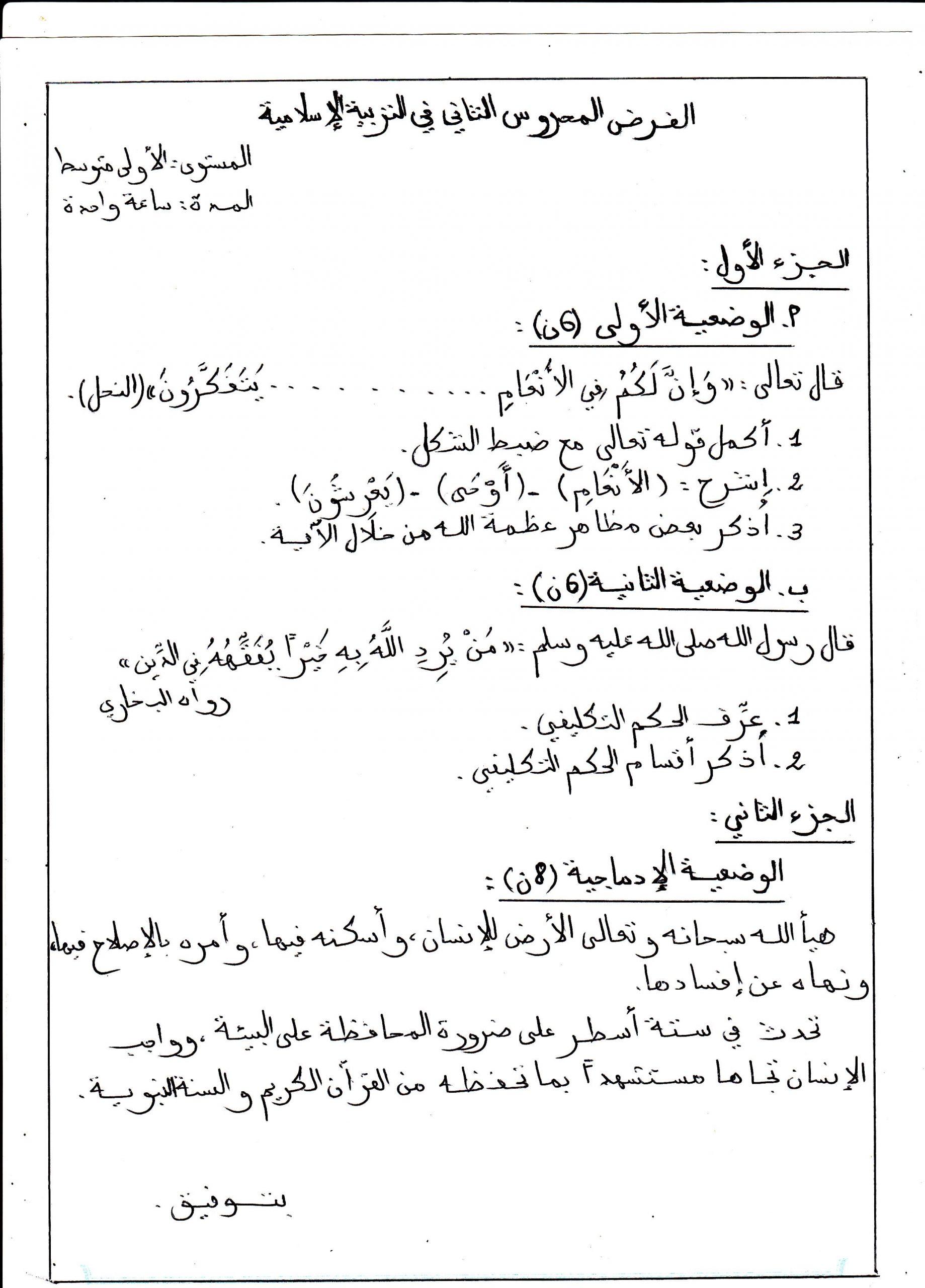 اختبار الفصل الثاني في العلوم الاسلامية للسنة الأولى متوسط - الموضوع 05