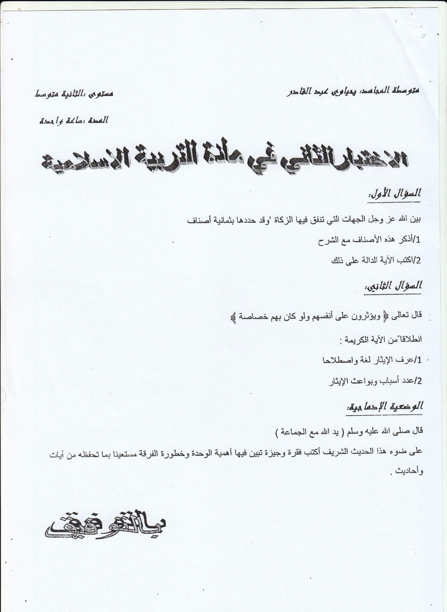 اختبار الفصل الثاني في العلوم الاسلامية للسنة الثانية متوسط - الموضوع 03