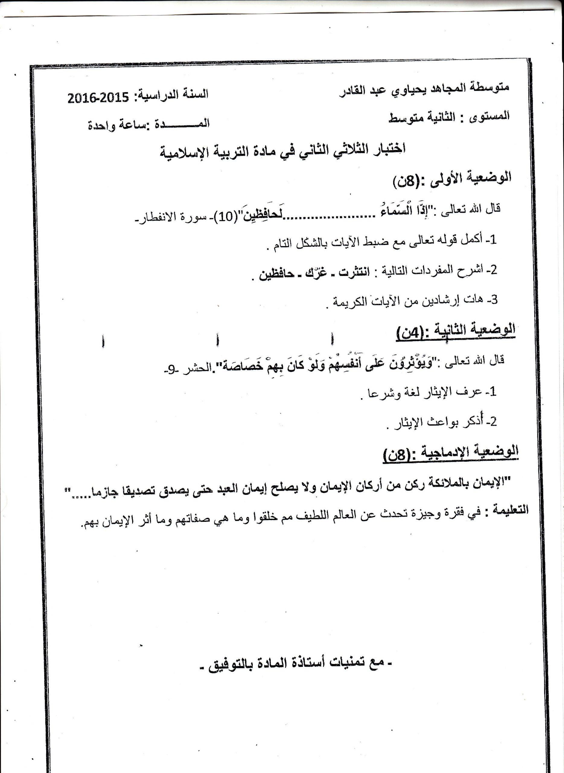 اختبار الفصل الثاني في العلوم الاسلامية للسنة الثانية متوسط - الموضوع 04