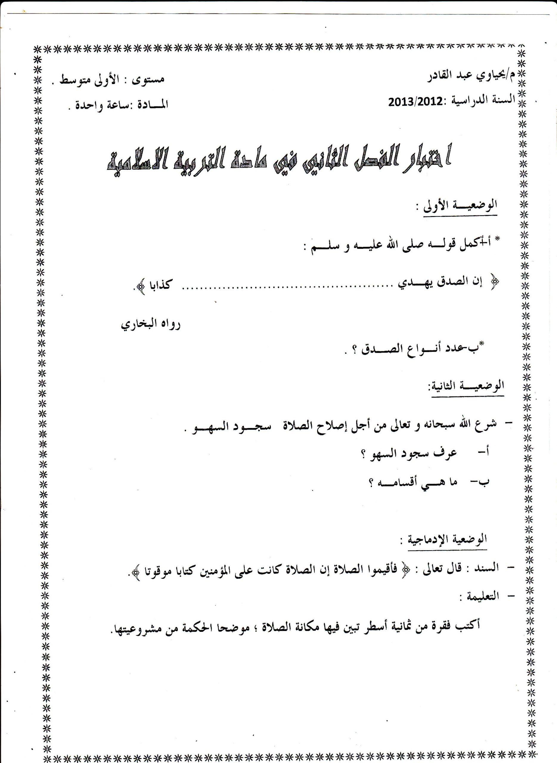 اختبار الفصل الثاني في العلوم الاسلامية للسنة الأولى متوسط - الموضوع 03
