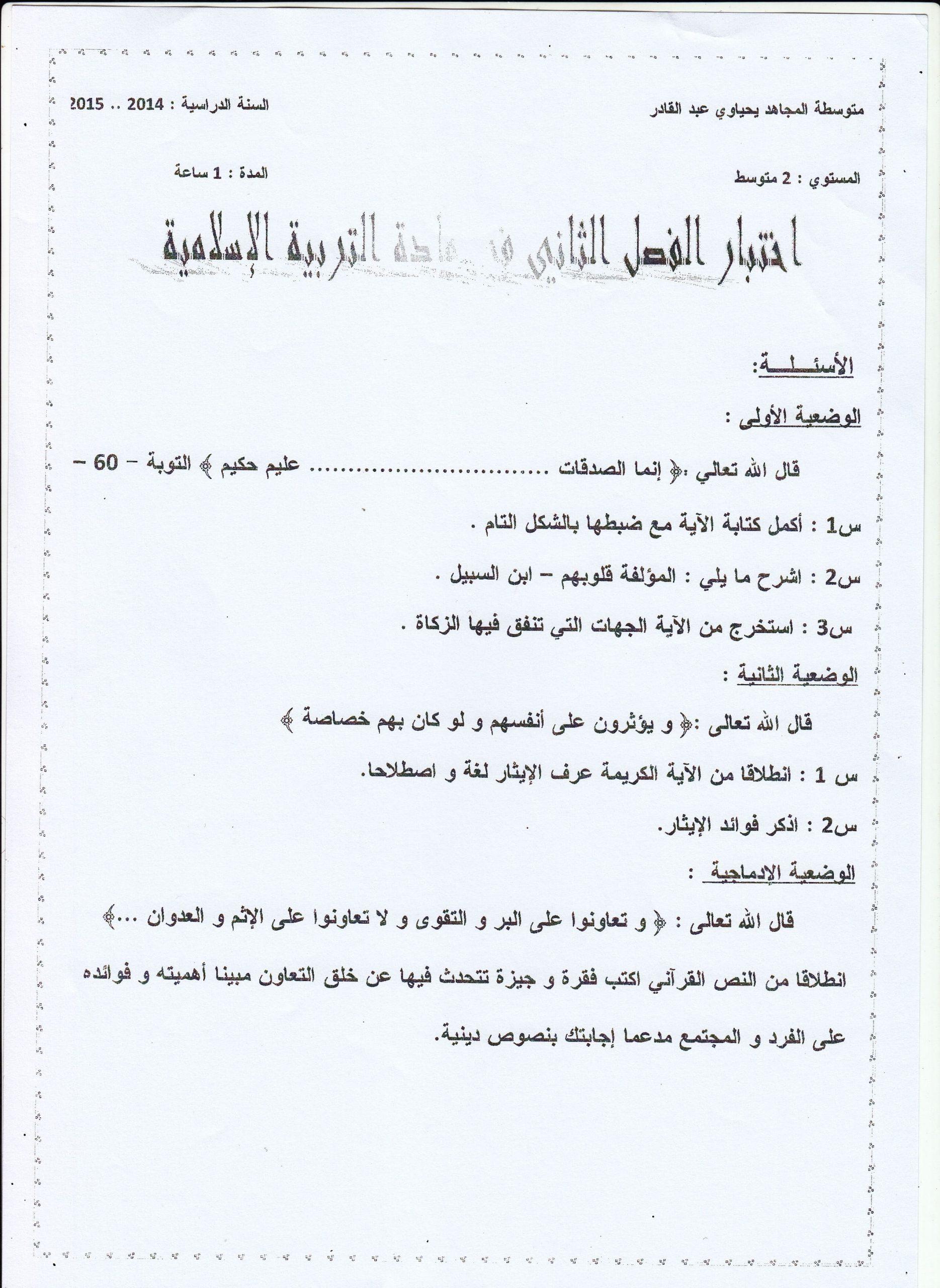 dz examen اختبار الفصل الثاني العلوم الاسلامية السنة الثانية متوسط