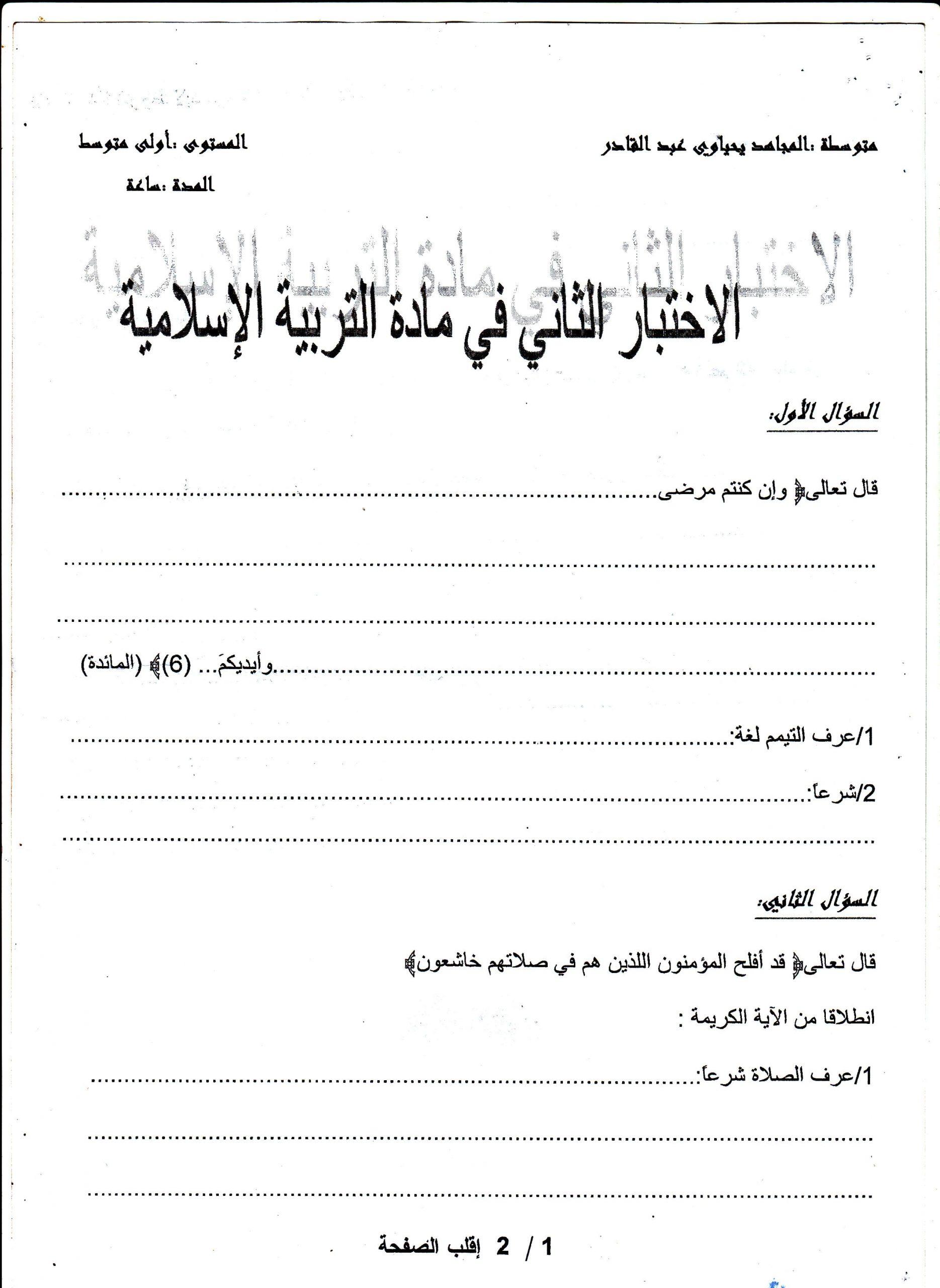اختبار الفصل الثاني في العلوم الاسلامية للسنة الأولى متوسط - الموضوع 04