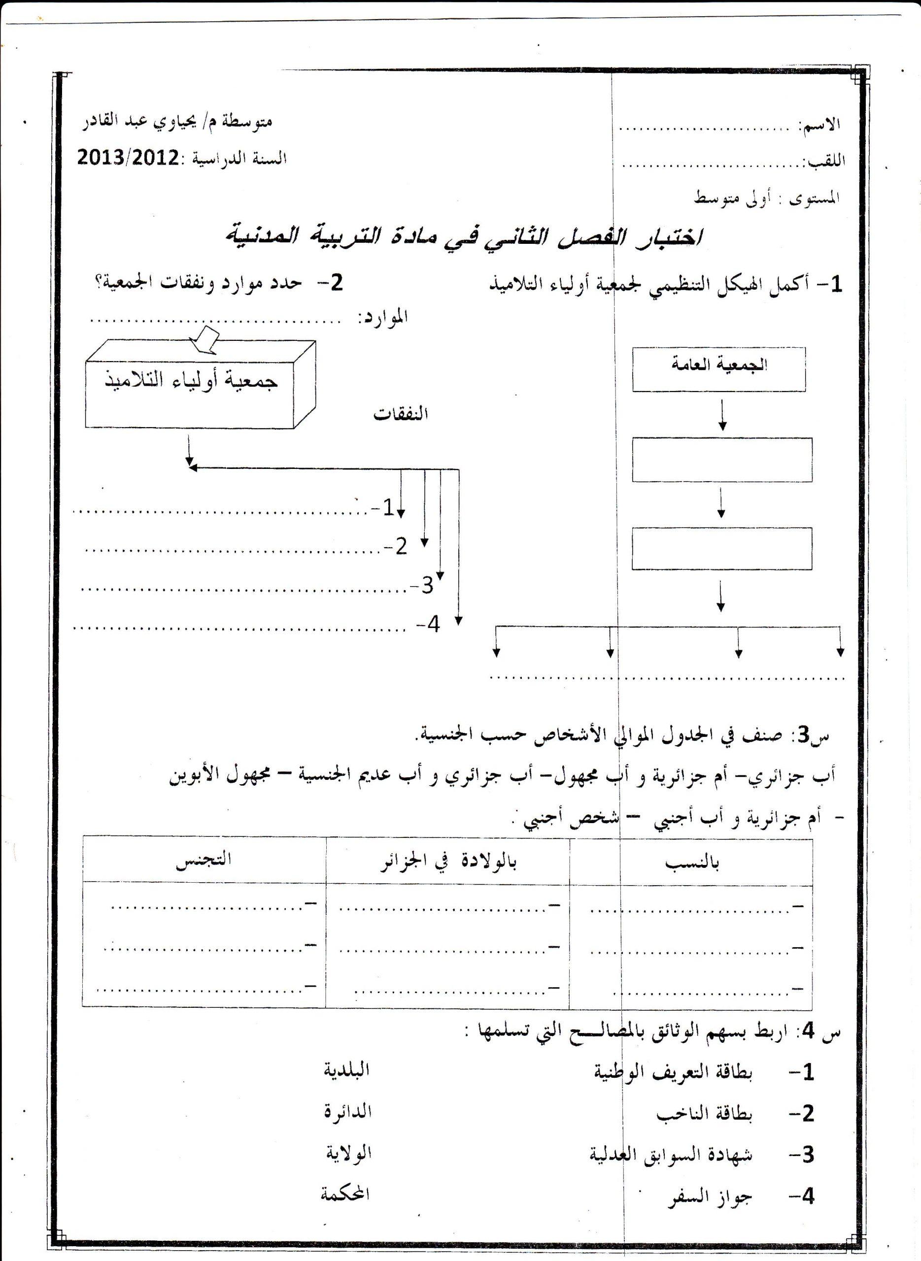 اختبار الفصل الثاني في التربية المدنية للسنة الأولى متوسط - الموضوع 03