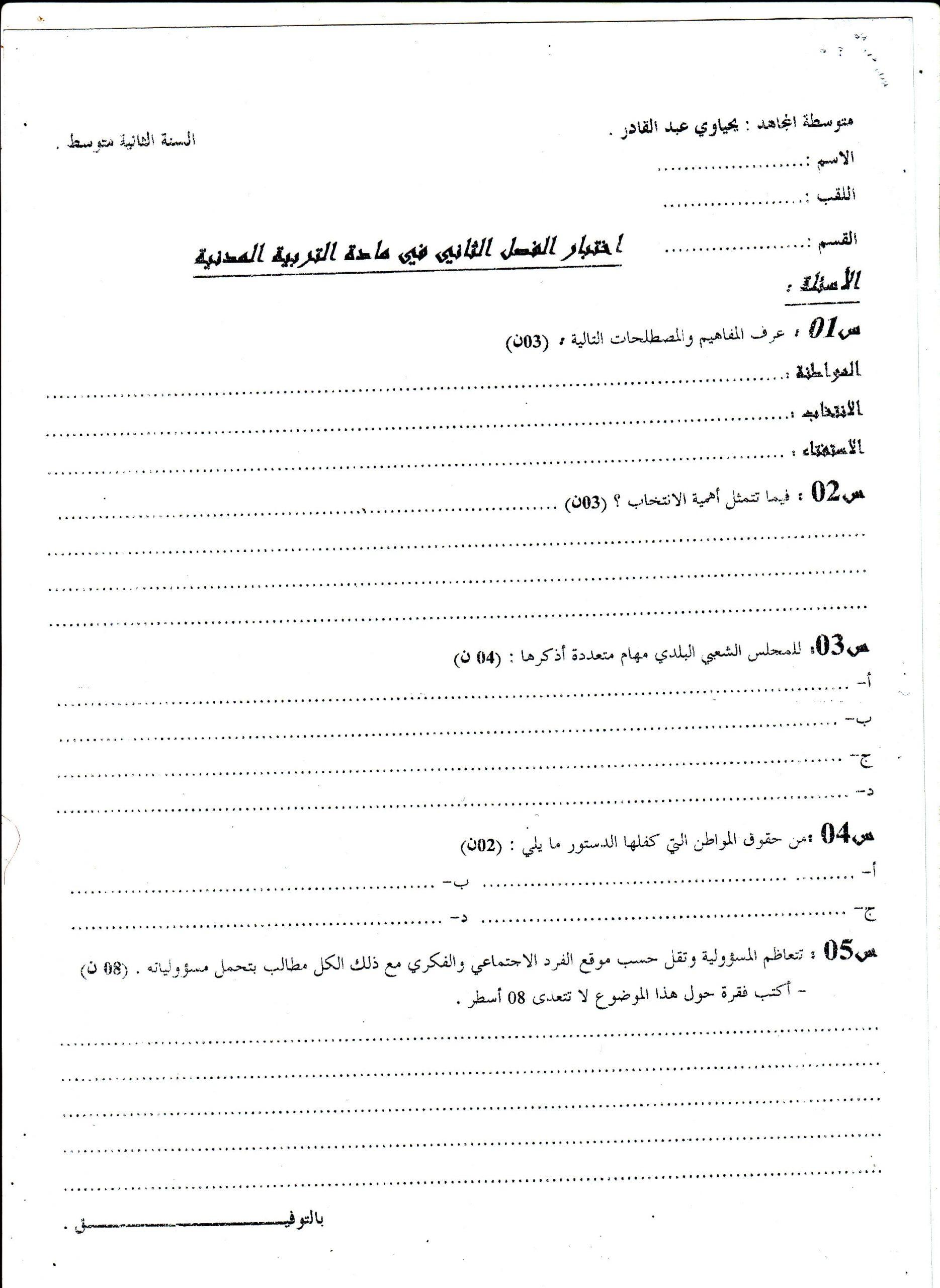 اختبار الفصل الثاني في التربية المدنية للسنة الثانية متوسط - الموضوع 02