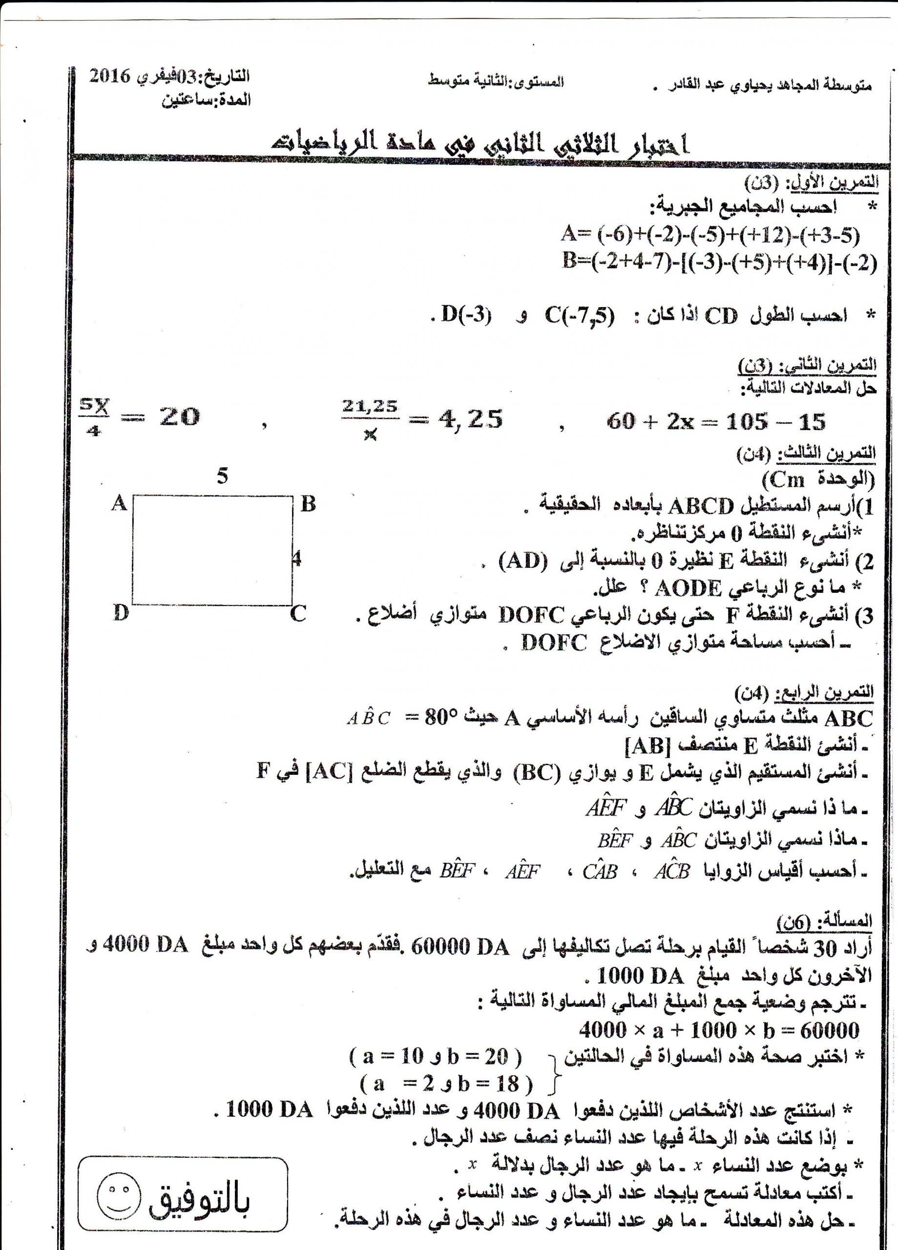 اختبار الفصل الثاني في مادة الرياضيات للسنة الثانية متوسط - الموضوع 01