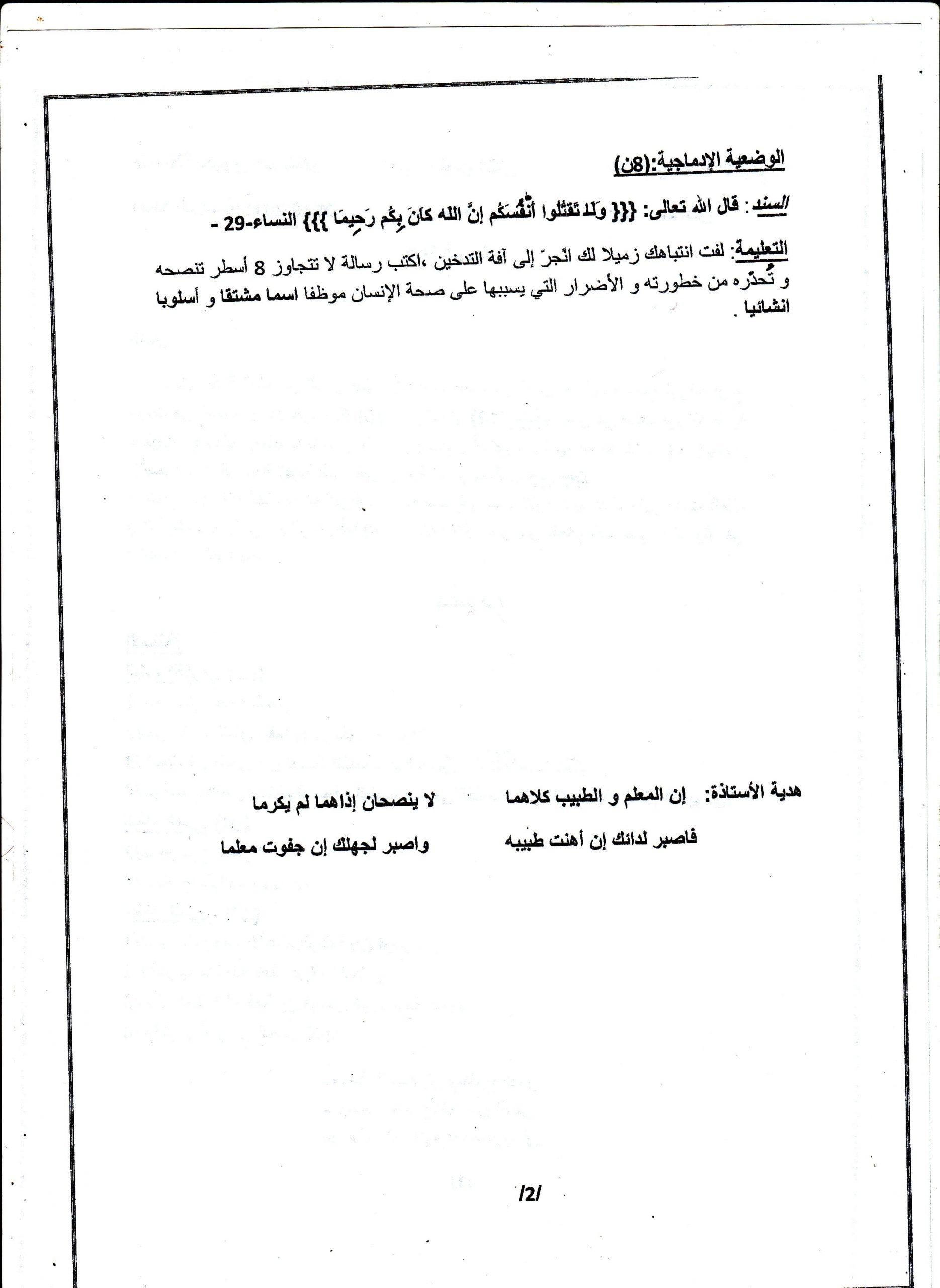اختبار الفصل الثاني في اللغة العربية للسنة الثانية متوسط - الموضوع 04