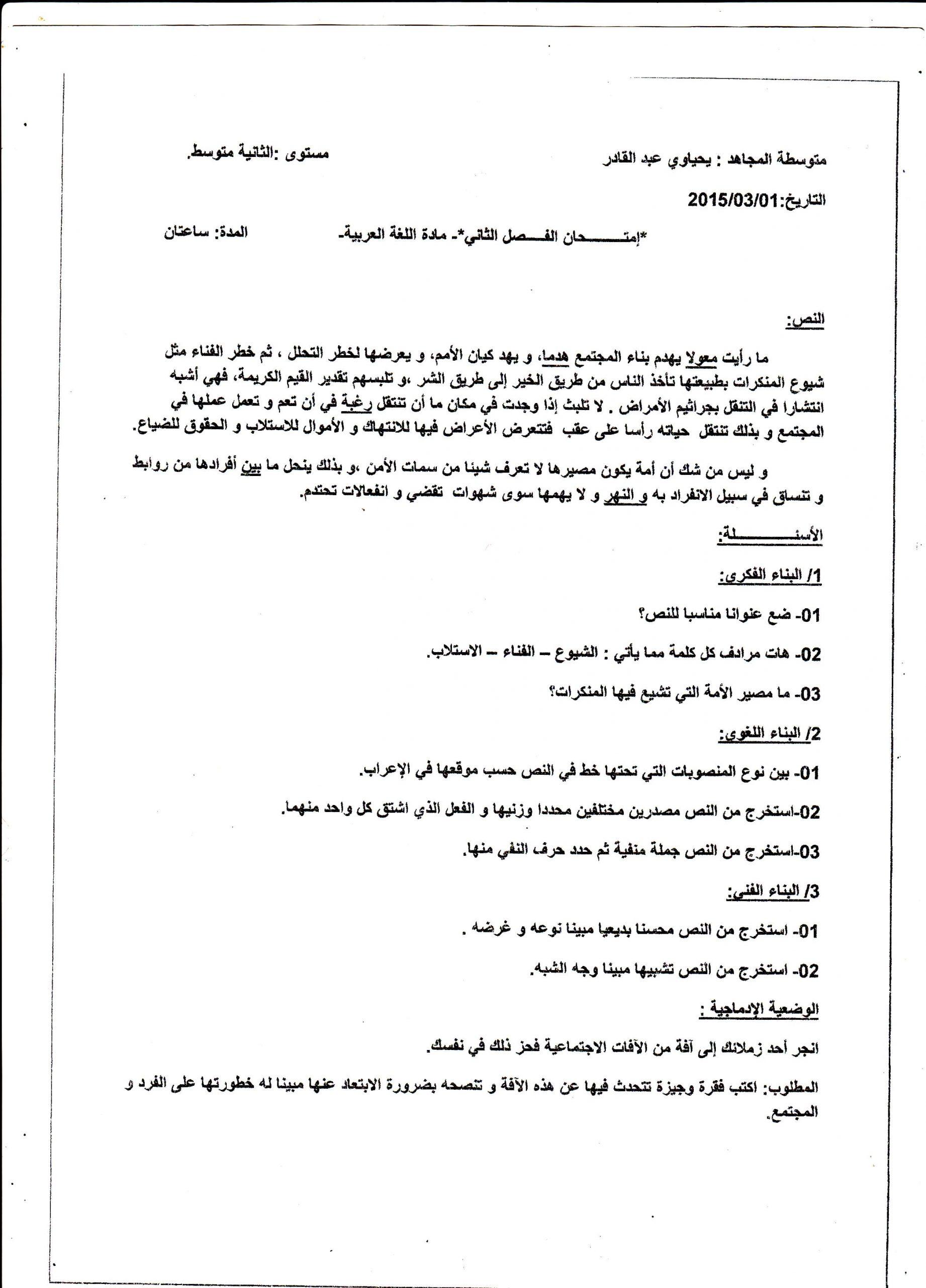 اختبار الفصل الثاني في اللغة العربية للسنة الثانية متوسط - الموضوع 05