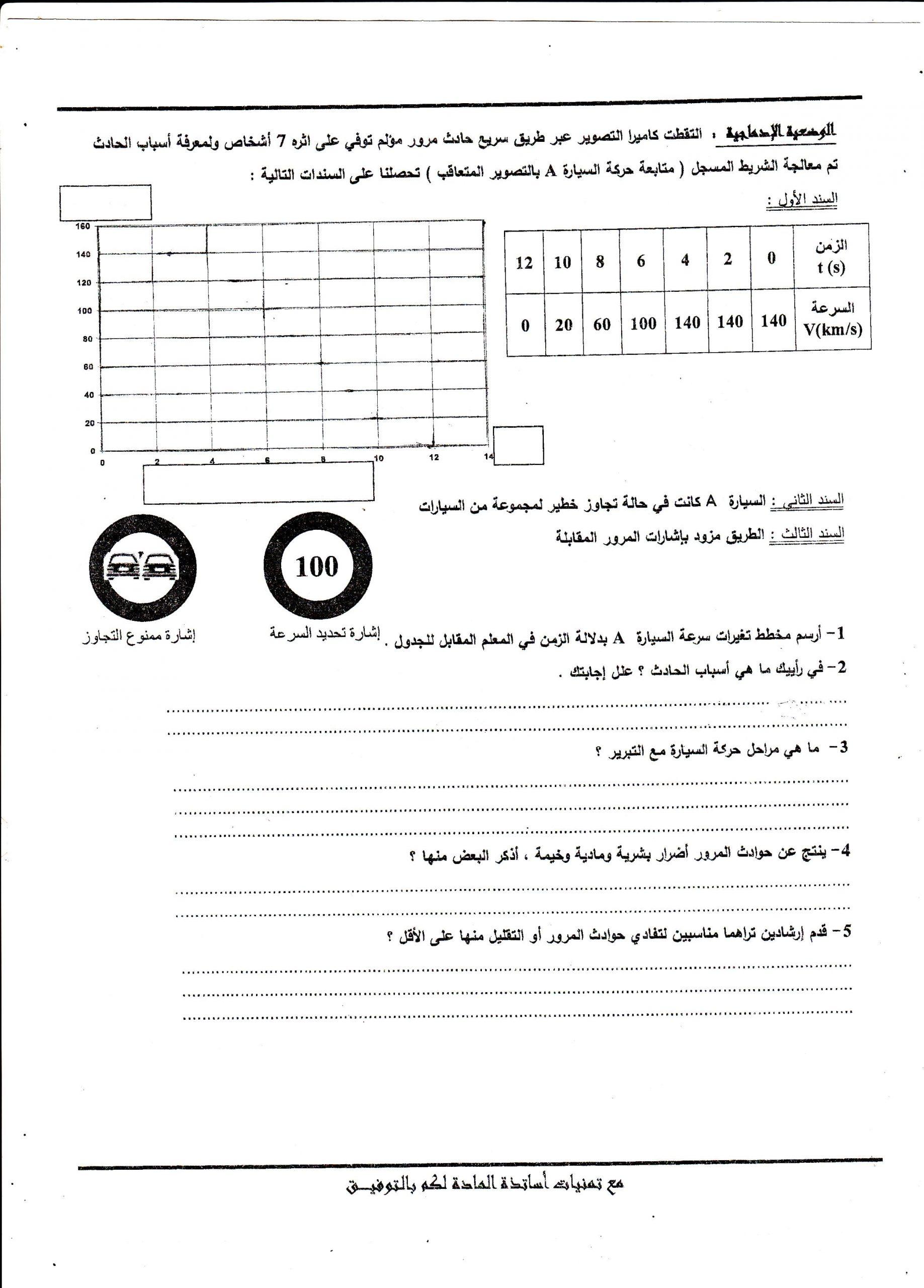 اختبار الفصل الثاني في العلوم الفيزيائية للسنة الثانية متوسط - الموضوع 01