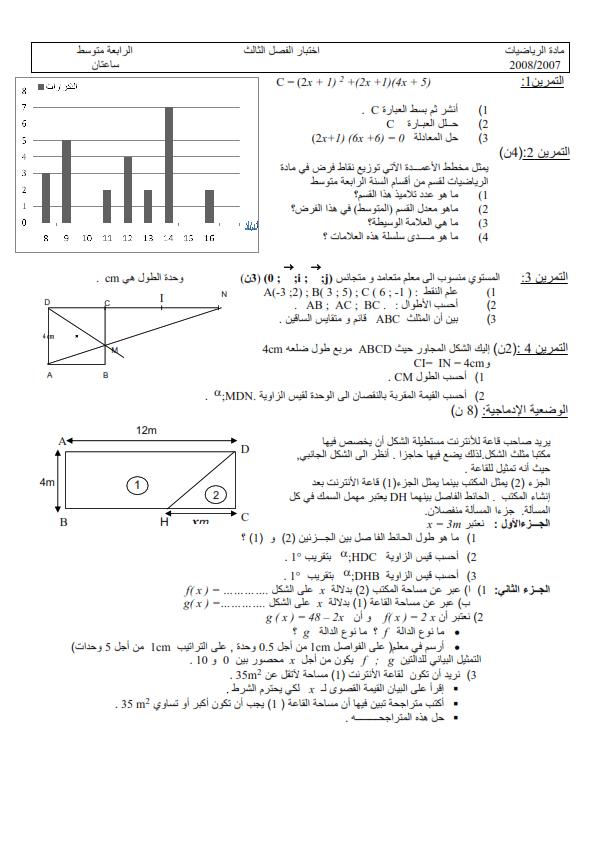 اختبار الفصل الثالث في مادة الرياضيات السنة الرابعة متوسط | الموضوع 02