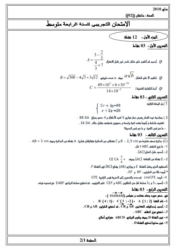 اختبار الفصل الثالث في مادة الرياضيات السنة الرابعة متوسط | الموضوع 03