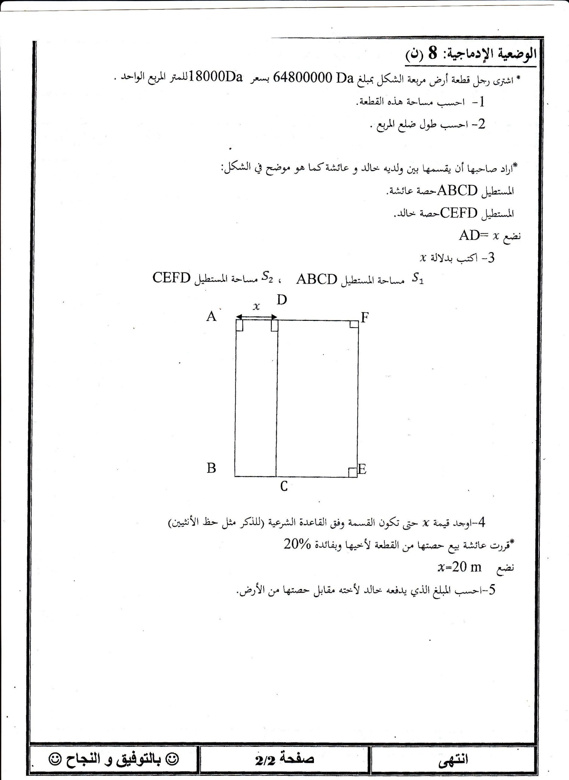اختبار الفصل الثالث في مادة الرياضيات السنة الرابعة متوسط   الموضوع 04
