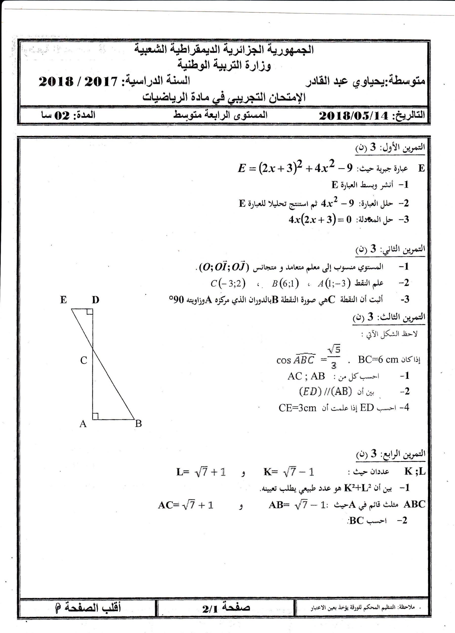 اختبار الفصل الثالث في مادة الرياضيات السنة الرابعة متوسط | الموضوع 04