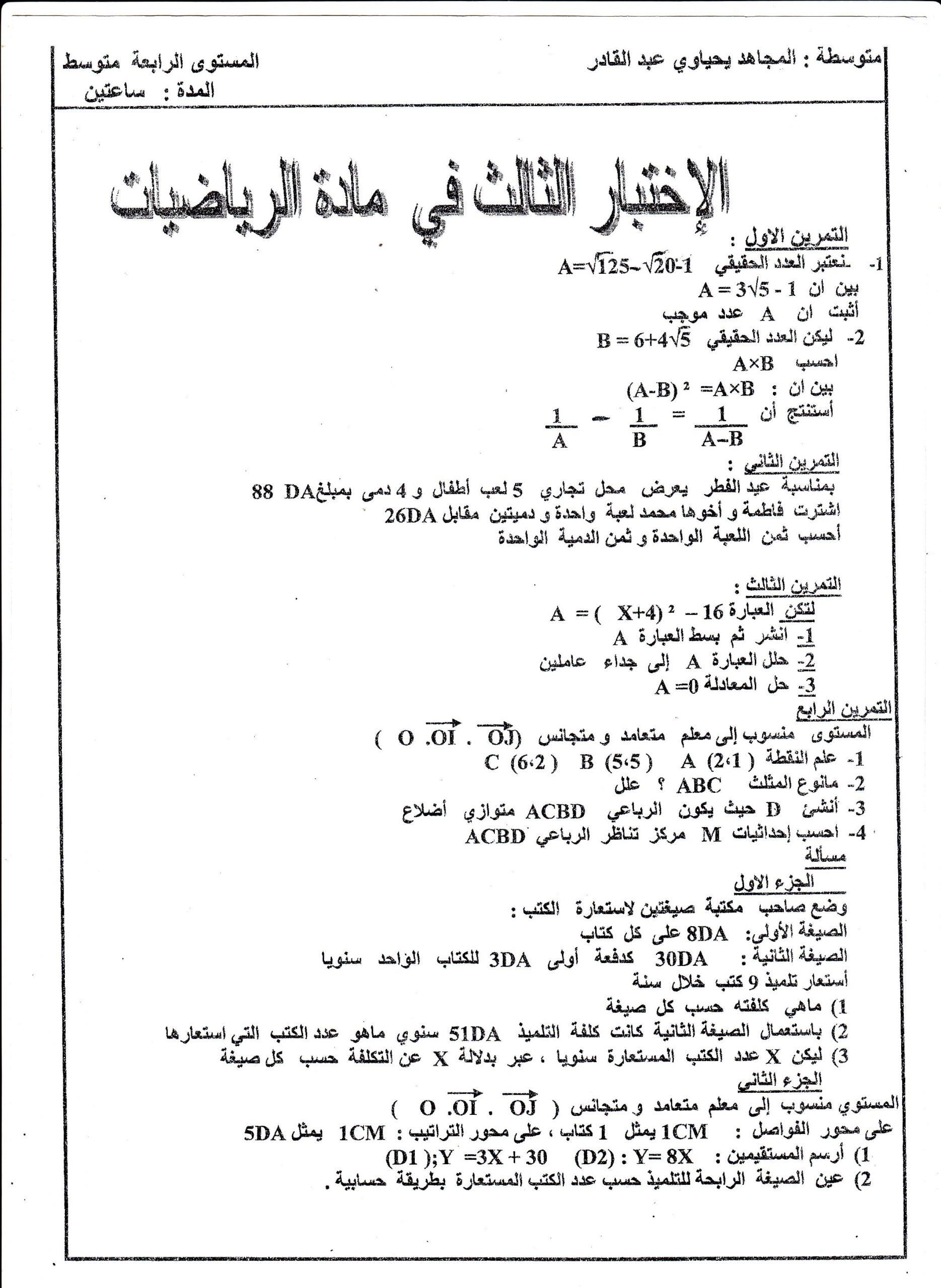 اختبار الفصل الثالث في مادة الرياضيات السنة الرابعة متوسط   الموضوع 05