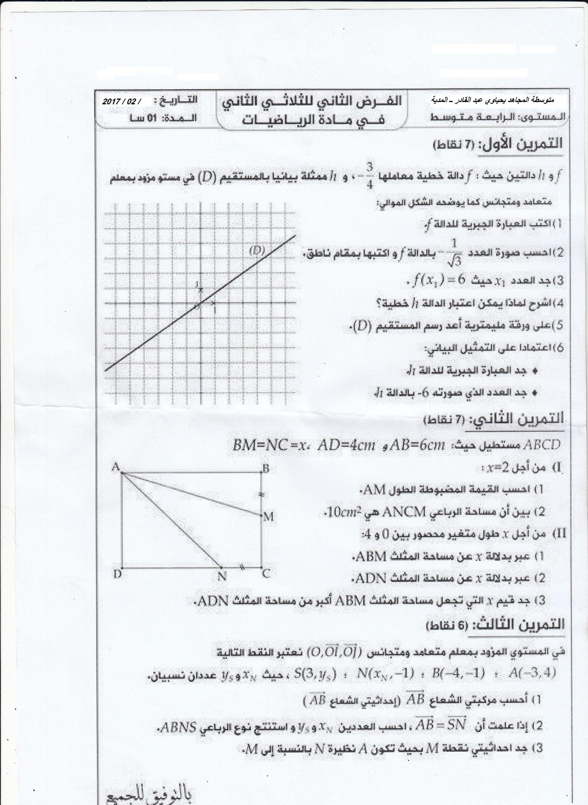 اختبار الفصل الثاني في مادة الرياضيات السنة الرابعة متوسط   الموضوع 02