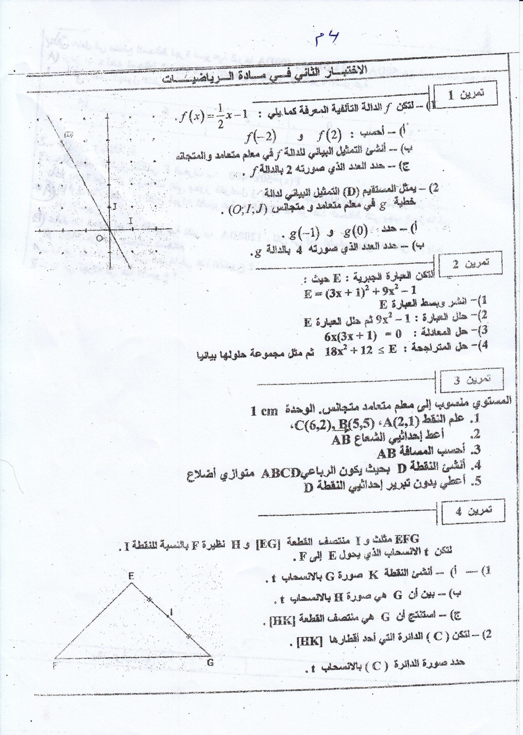 اختبار الفصل الثاني في مادة الرياضيات السنة الرابعة متوسط | الموضوع 03