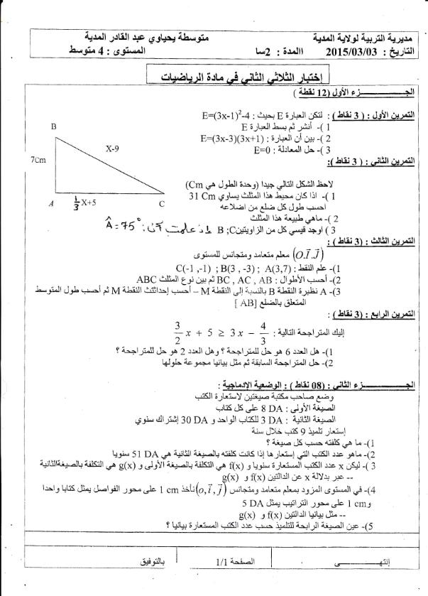 اختبار الفصل الثاني في مادة الرياضيات السنة الرابعة متوسط   الموضوع 05