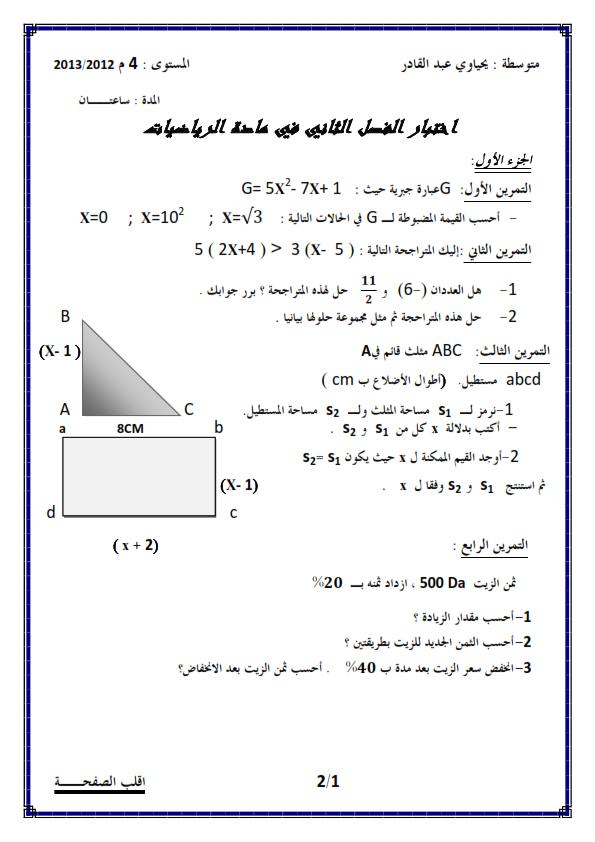اختبار الفصل الثاني في مادة الرياضيات السنة الرابعة متوسط   الموضوع 06